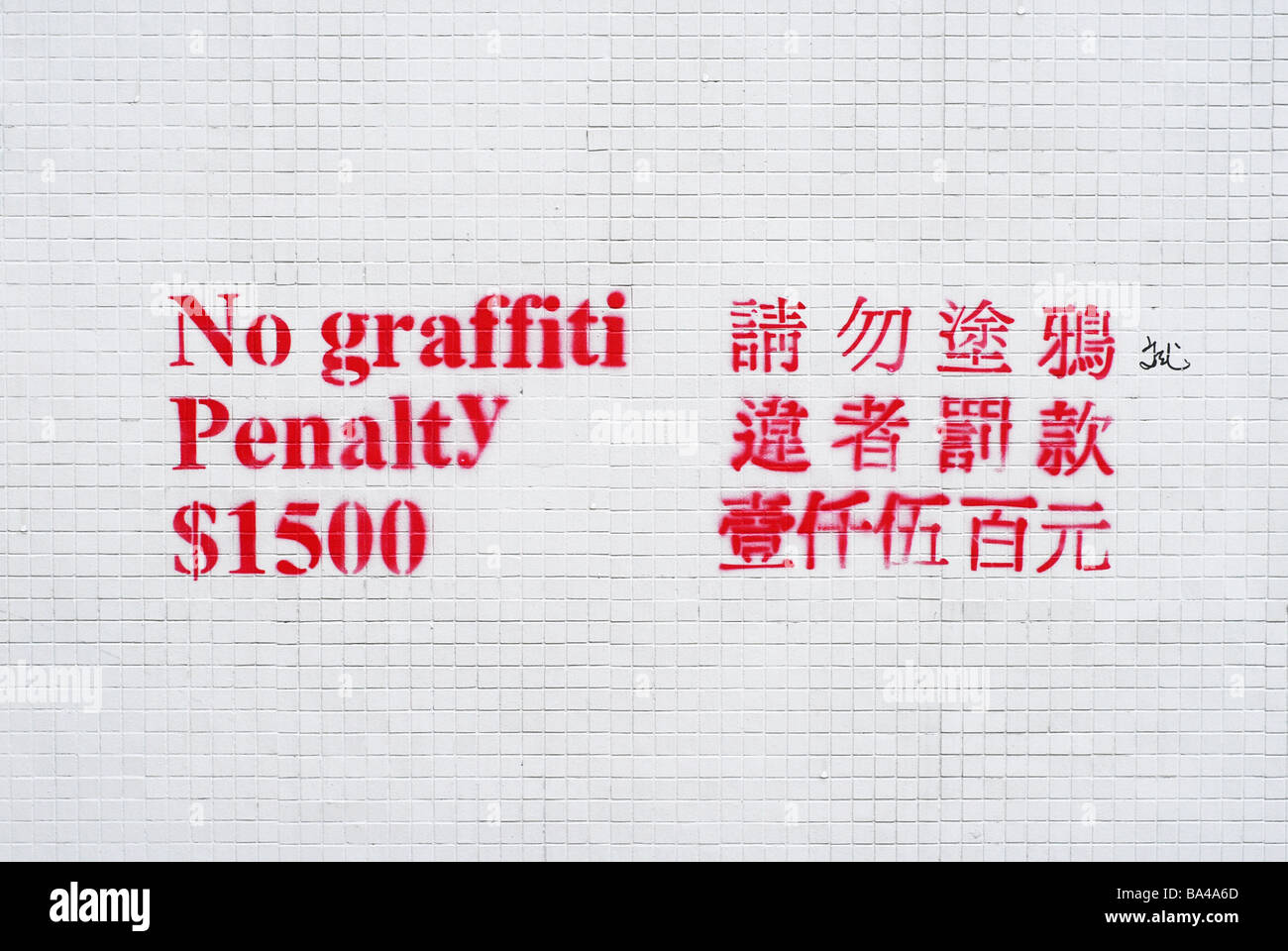 Grafiti wall red - Graffiti Detail Wall Hint Writing Characters Chinese Red White Black 03 2006 Spread Chinese Detail