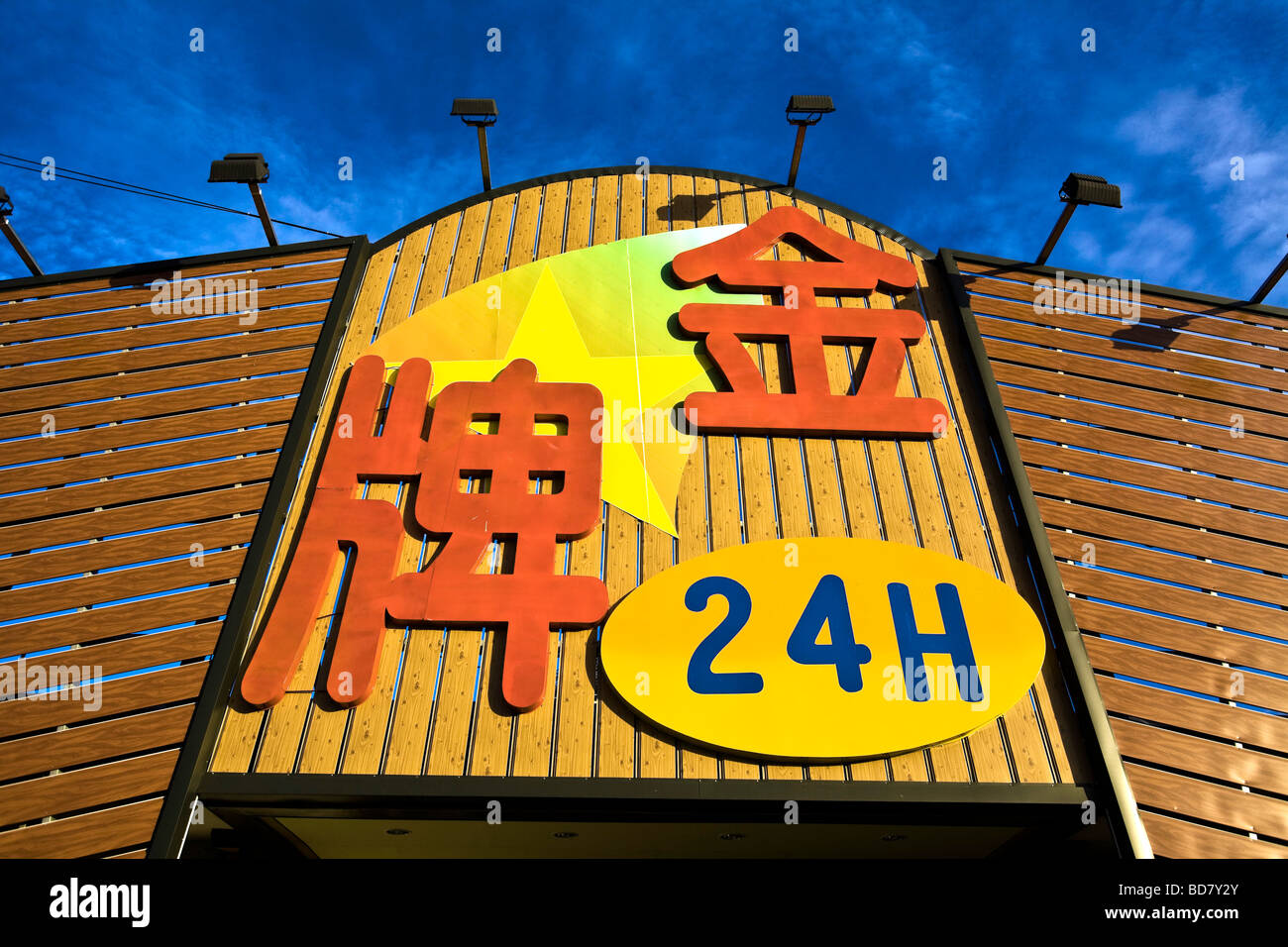 Pingtung Taiwan  City pictures : China, Taiwan, Pingtung County. Hengchun, Pachinko Parlor Stock Photo ...