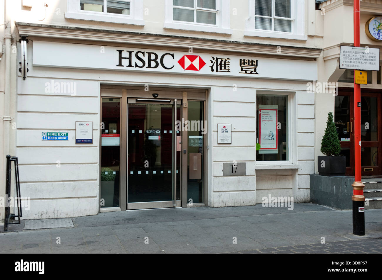 HSBC Bank Branch with English and Chinese branding Stock ...