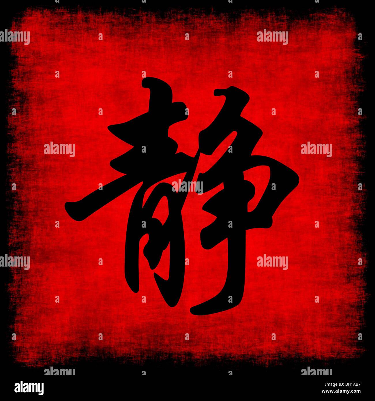 Serenity chinese calligraphy symbol grunge background set stock serenity chinese calligraphy symbol grunge background set buycottarizona Image collections