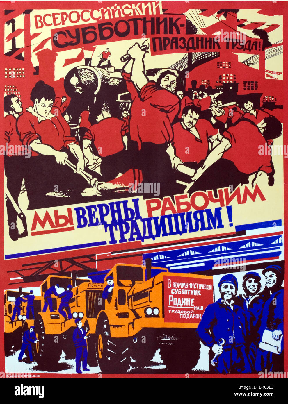 Poster celebrating industry and science in the Soviet Union (USSR ...