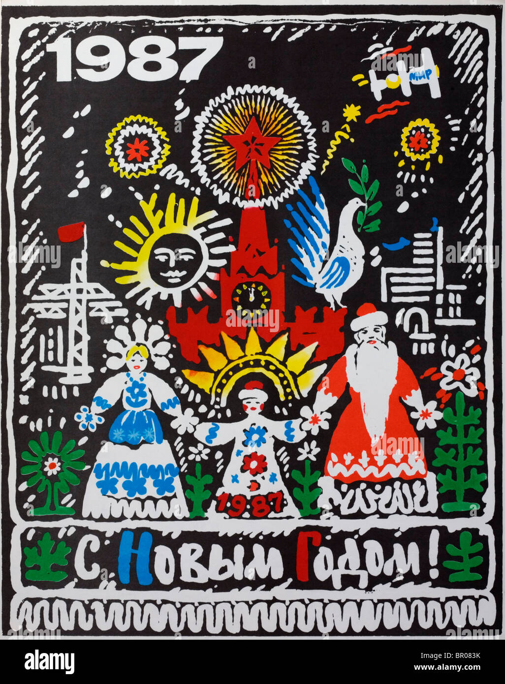 Russian christmas poster from 1987 showing pre christian symbols russian christmas poster from 1987 showing pre christian symbols buycottarizona Image collections