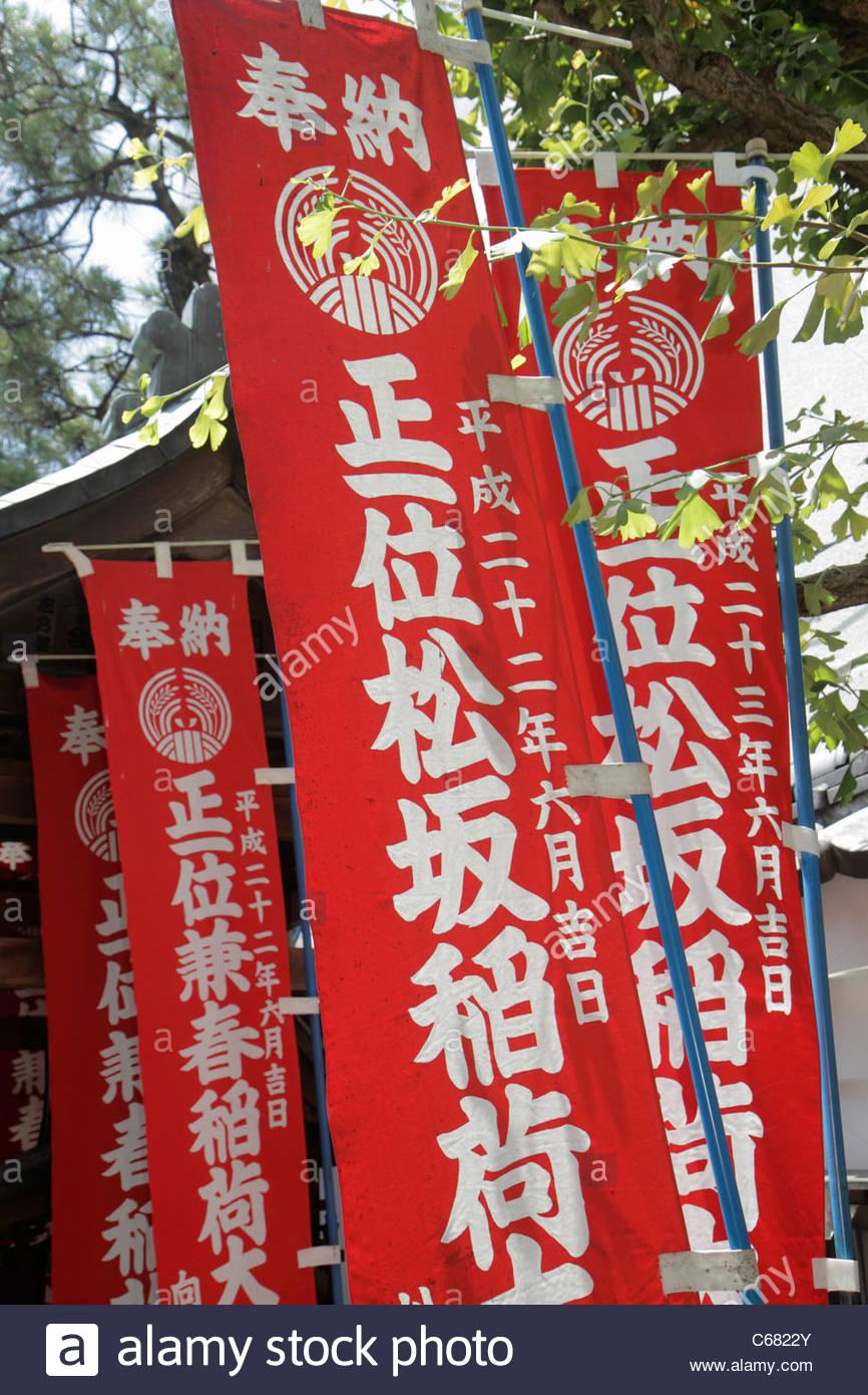 Tokyo japan ryogoku kanji hiragana katakana characters