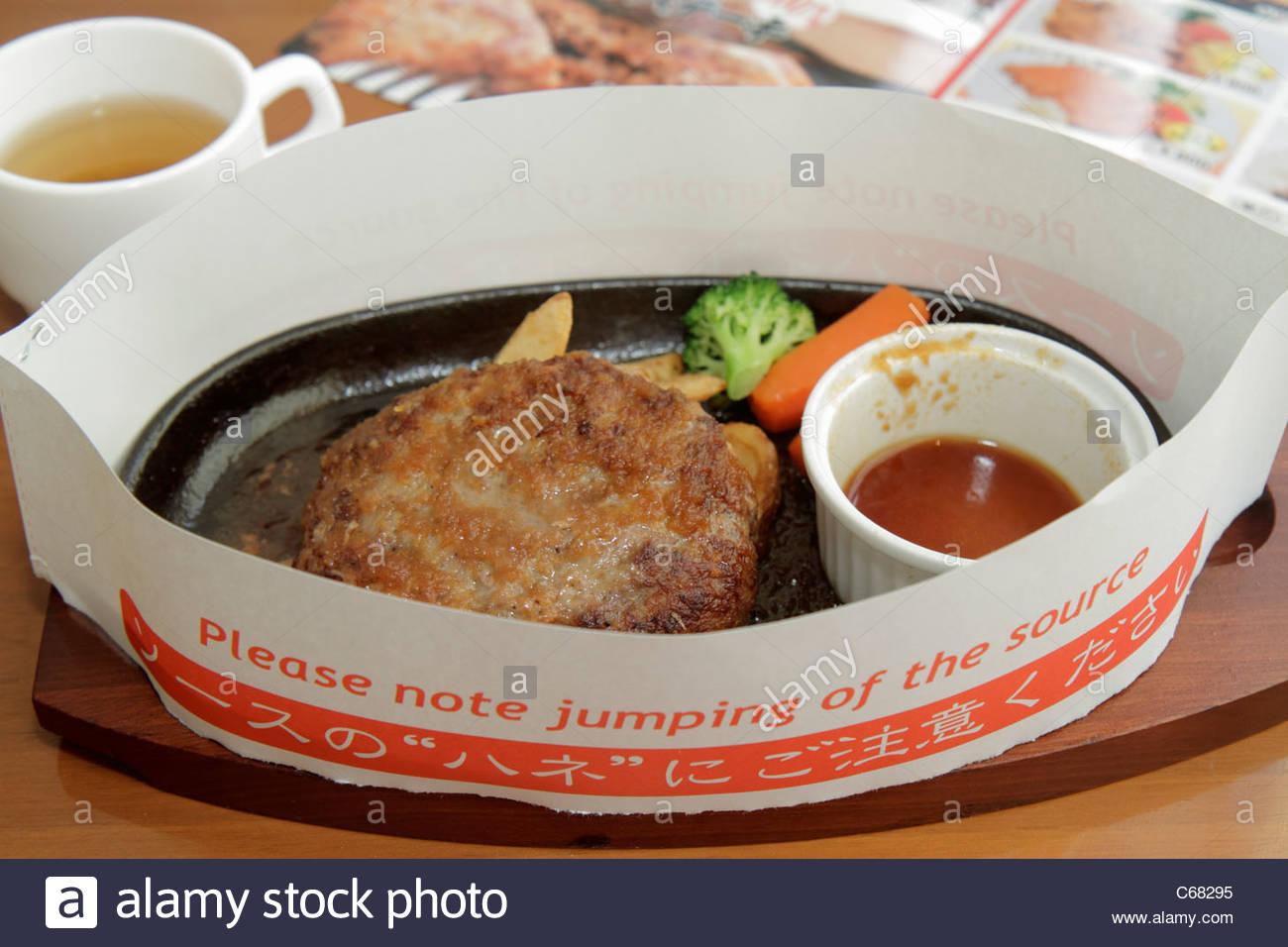 Tokyo japan akihabara restaurant kanji hiragana katakana tokyo japan akihabara restaurant kanji hiragana katakana characters symbols japanese english rough translation sizzling steak ve buycottarizona Images