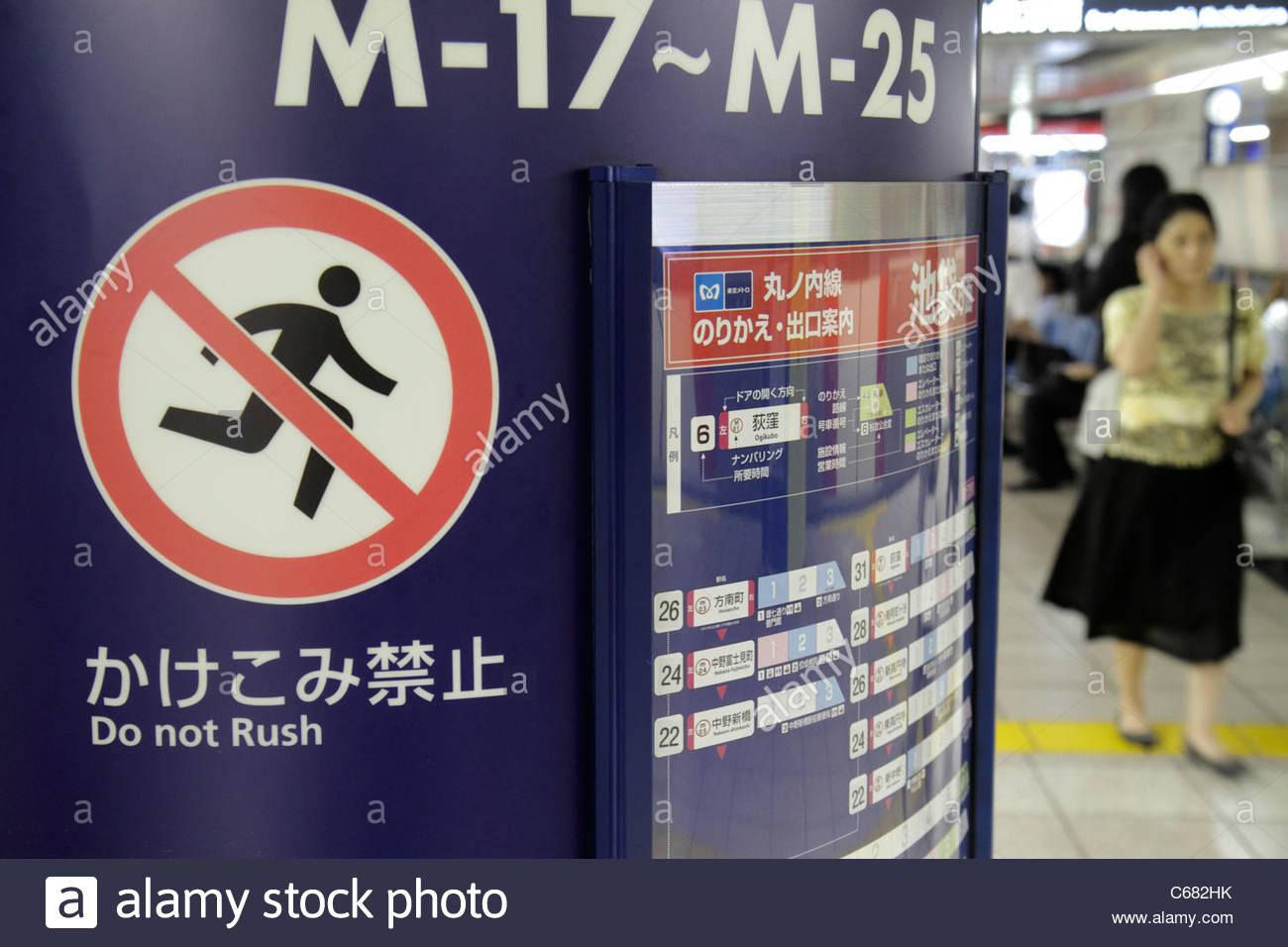 Tokyo japan ginza ginza metro station subway train kanji hiragana tokyo japan ginza ginza metro station subway train kanji hiragana katakana characters symbols japanese english rough translation buycottarizona Images
