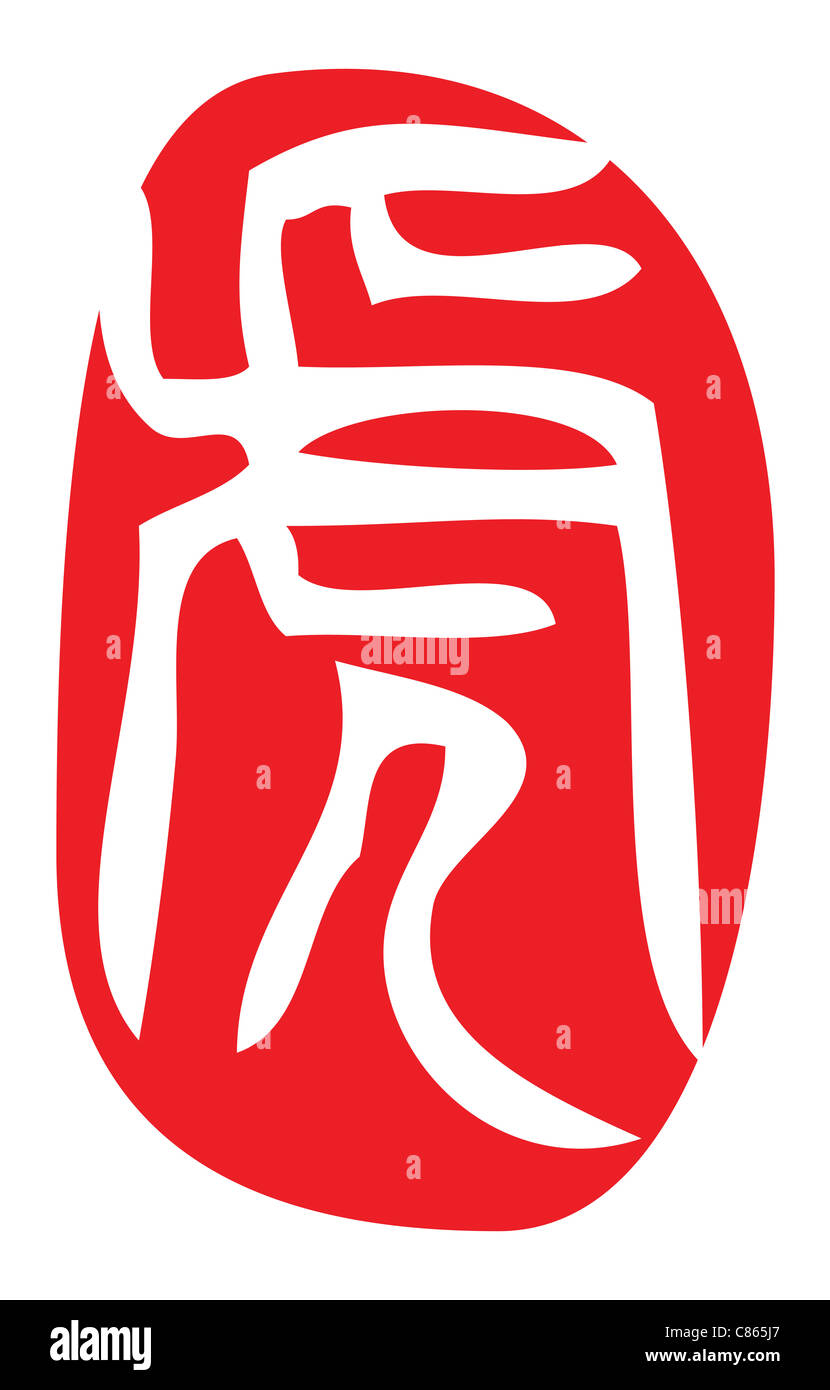 China tiger cut out stock images pictures alamy chinese zodiac in seal script ancient way of calligraphy year of the tiger buycottarizona
