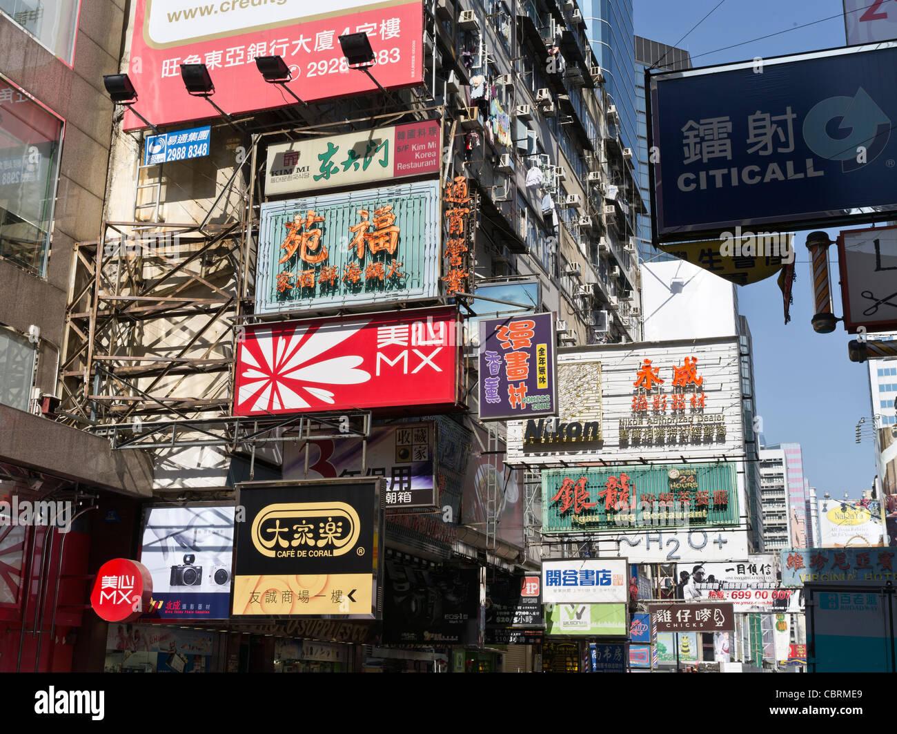 Dh Mong Kok Hong Kong Chinese Billboards Calligraphy