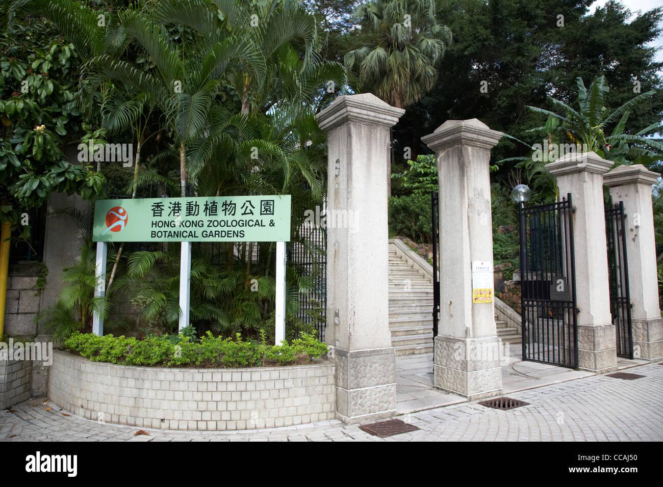 Entrance To Hong Kong Zoological And Botanical Gardens Hksar China Stock Photo Royalty Free