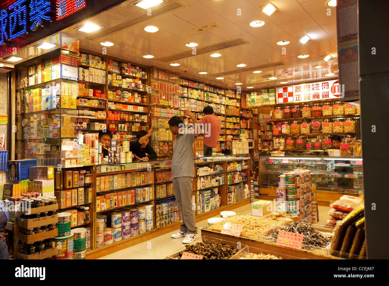 Chinese Health Food Shop Chemist Dispensary Hong Kong Hksar China regarding health food shop intended for your reference