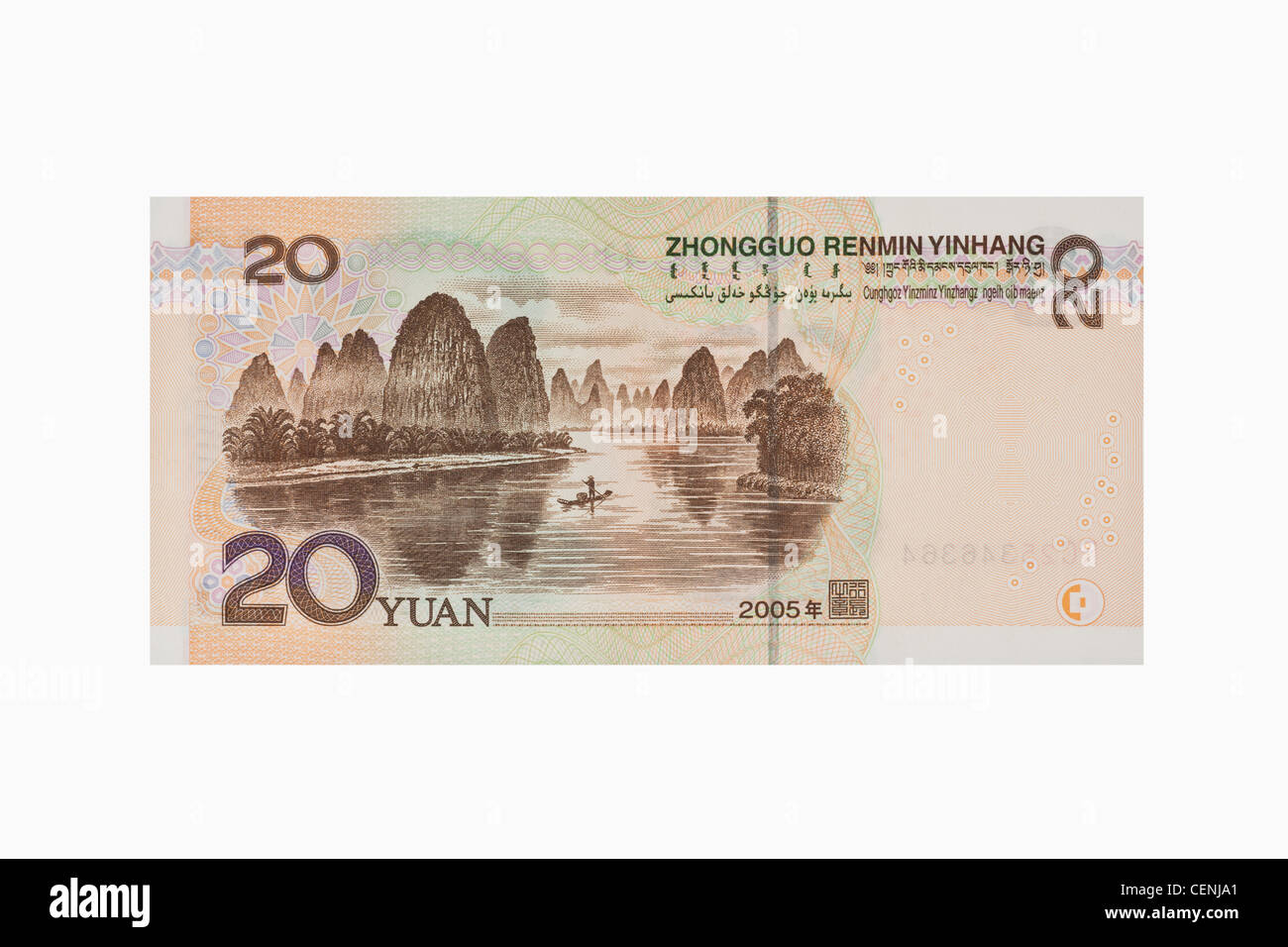 20 yuan renminbi stock photos 20 yuan renminbi stock images alamy back side of the 20 yuan bill the renminbi the chinese currency was biocorpaavc Images