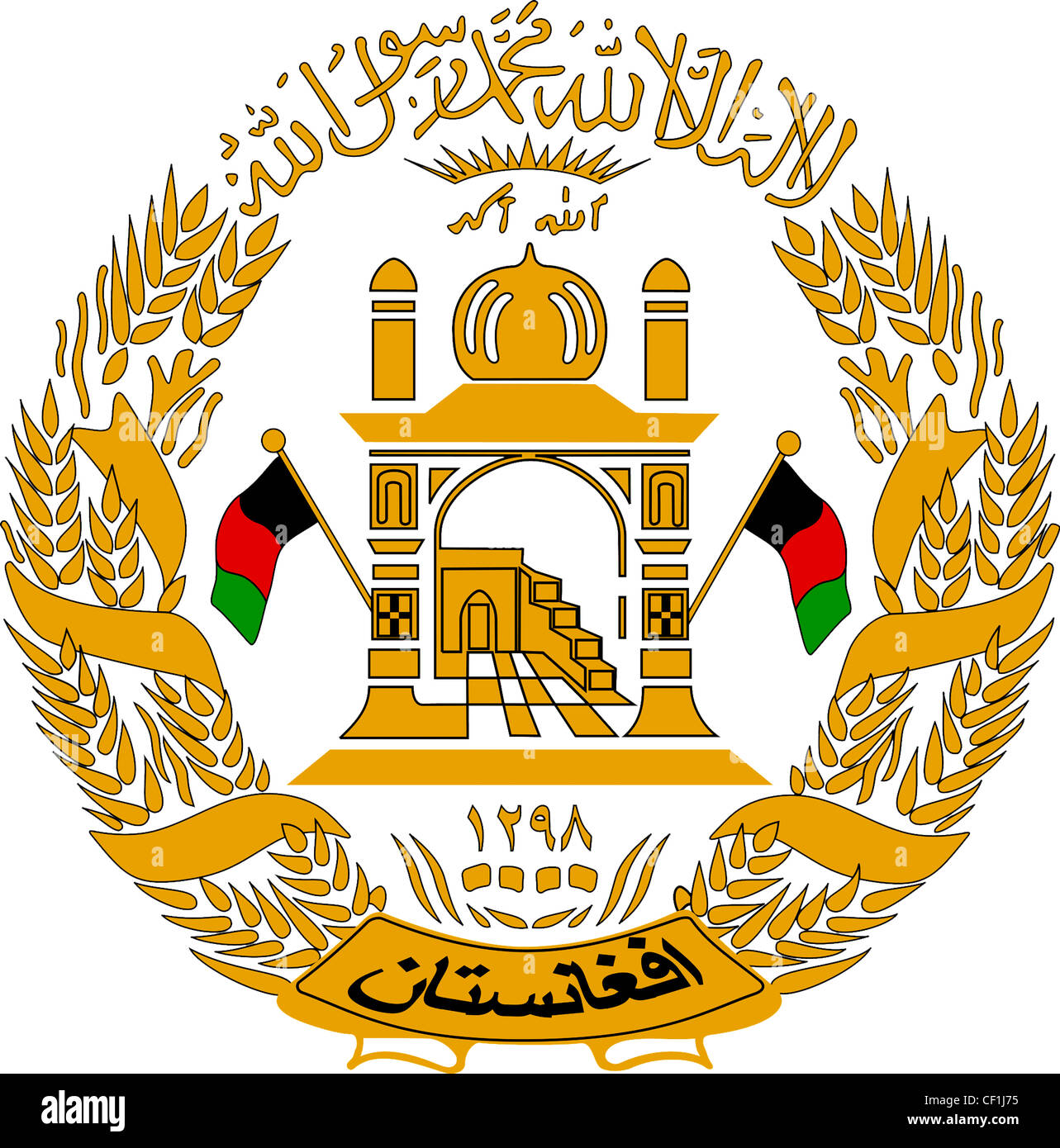 heraldry - Was coat of arms of Afghanistan of 1928 ...