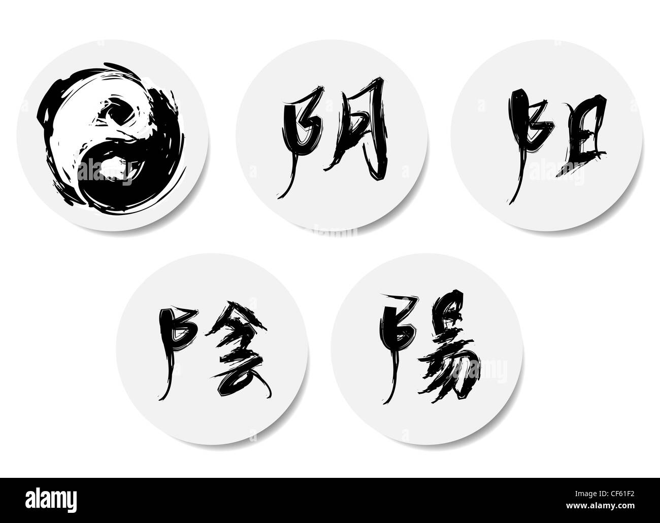 4 yin yang symbol in chinese calligraphy simplified and 4 yin yang symbol in chinese calligraphy simplified and traditonal chinese characters buycottarizona