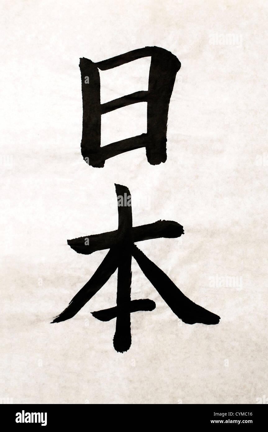 The word japan written in japanese kanji letters