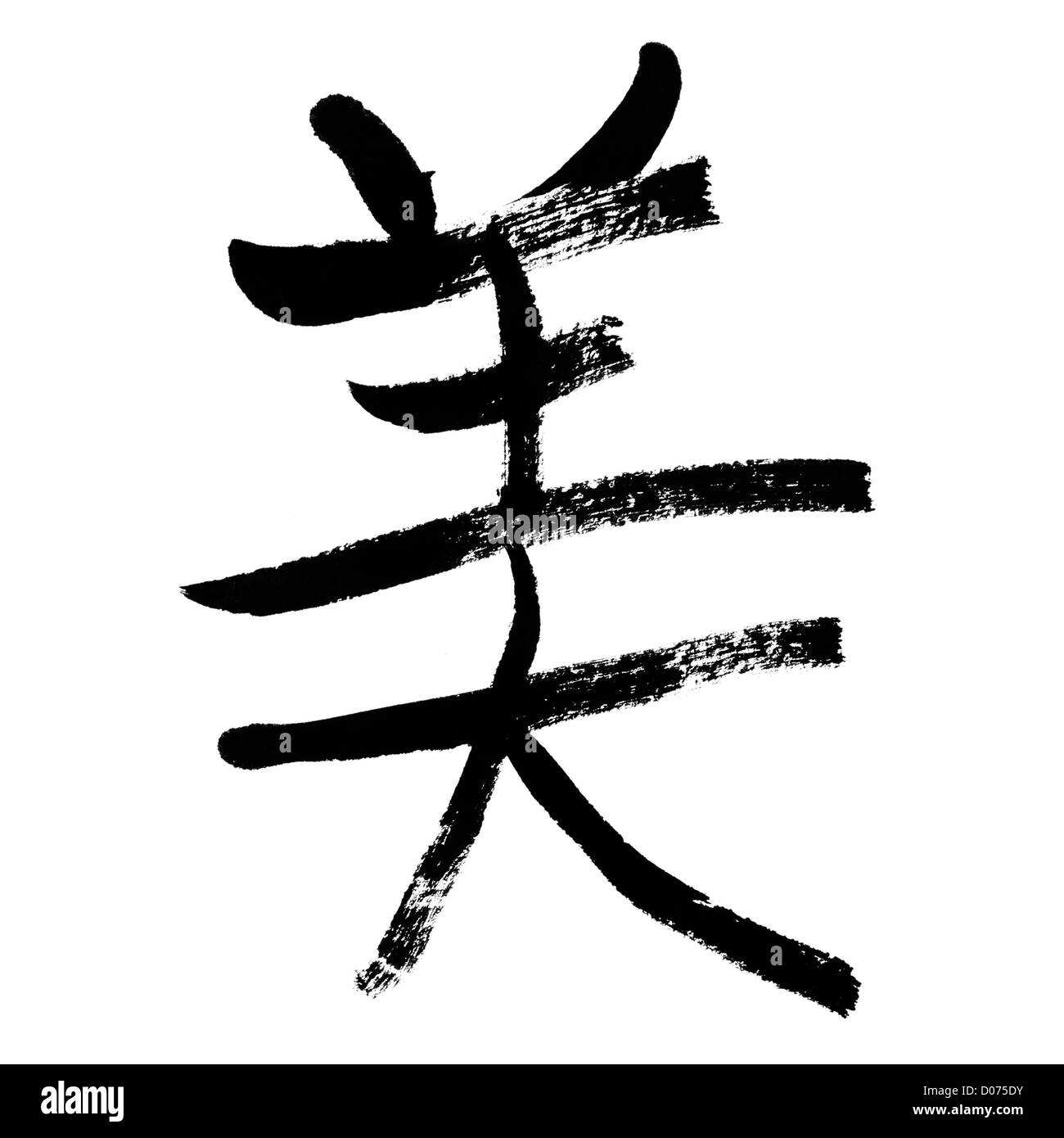 Beauty traditional chinese calligraphy art isolated on white beauty traditional chinese calligraphy art isolated on white background biocorpaavc Images