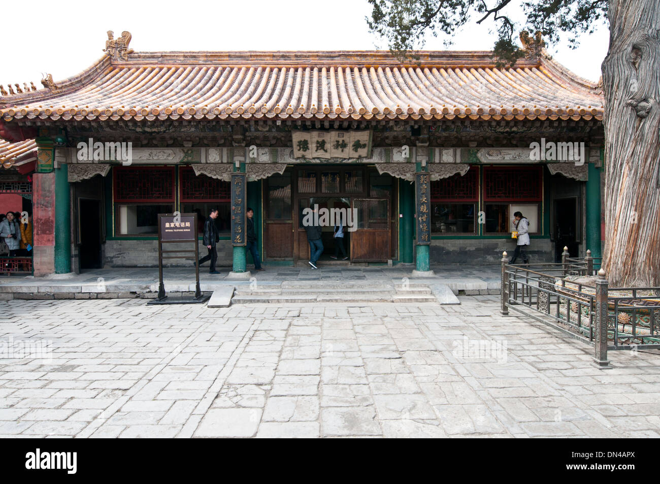 Imperial telephone bureau in Forbidden City Beijing China Stock