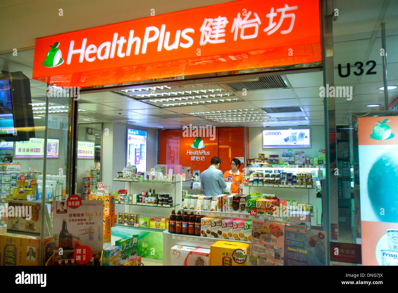 Chinese health herbal medicine supplement - Hong Kong China Island North Point King S Road Health Plus Dietary Store Sale Display Front Entrance Supplements Herbal Medicine
