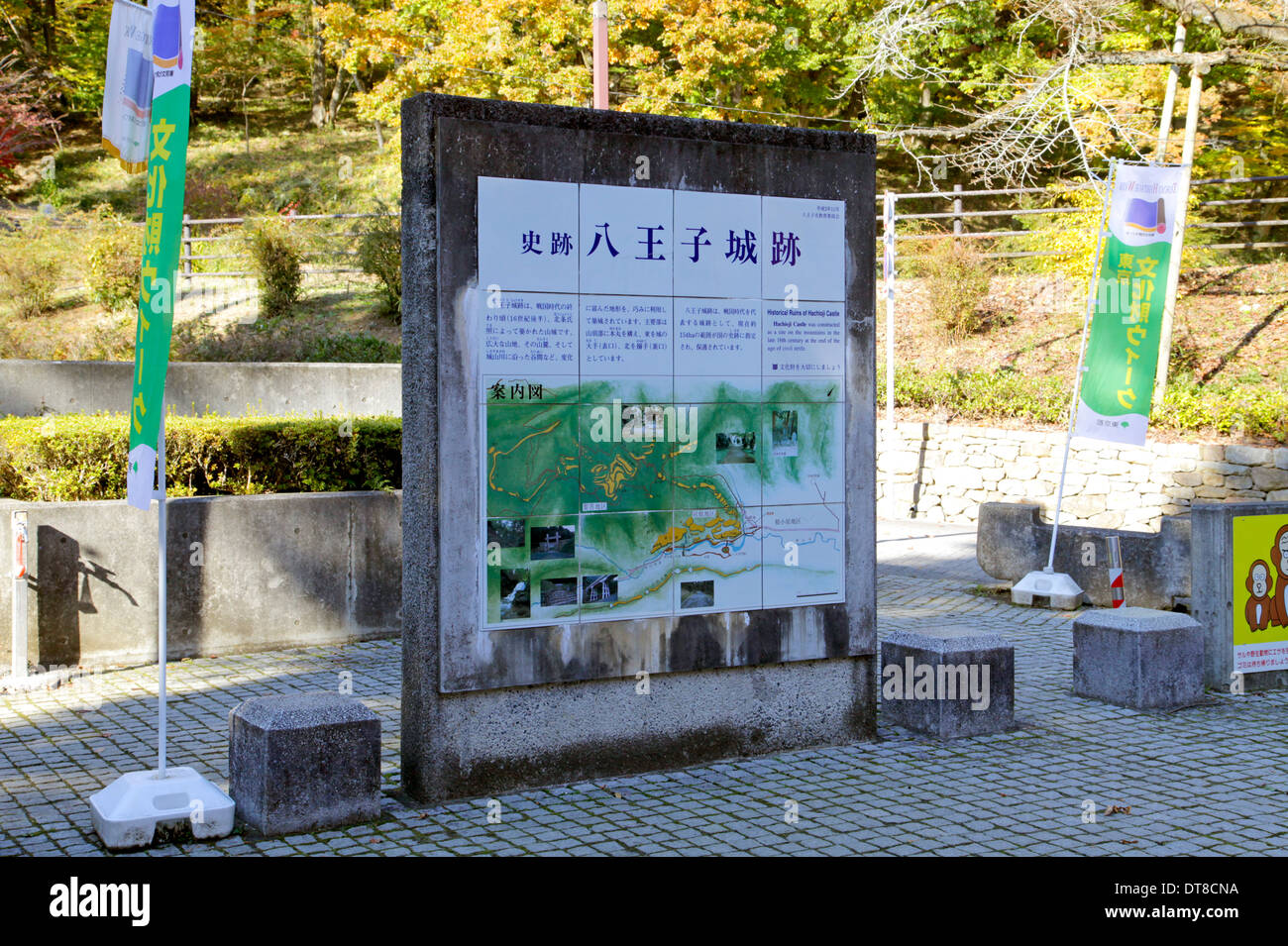 Hachioji Castle information and map Tokyo Japan Stock Photo