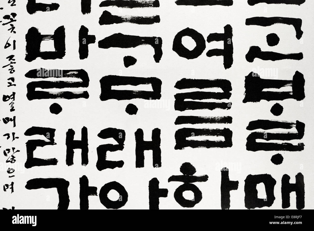 Ancient Korean Calligraphy Showing Some Obsolete Letters
