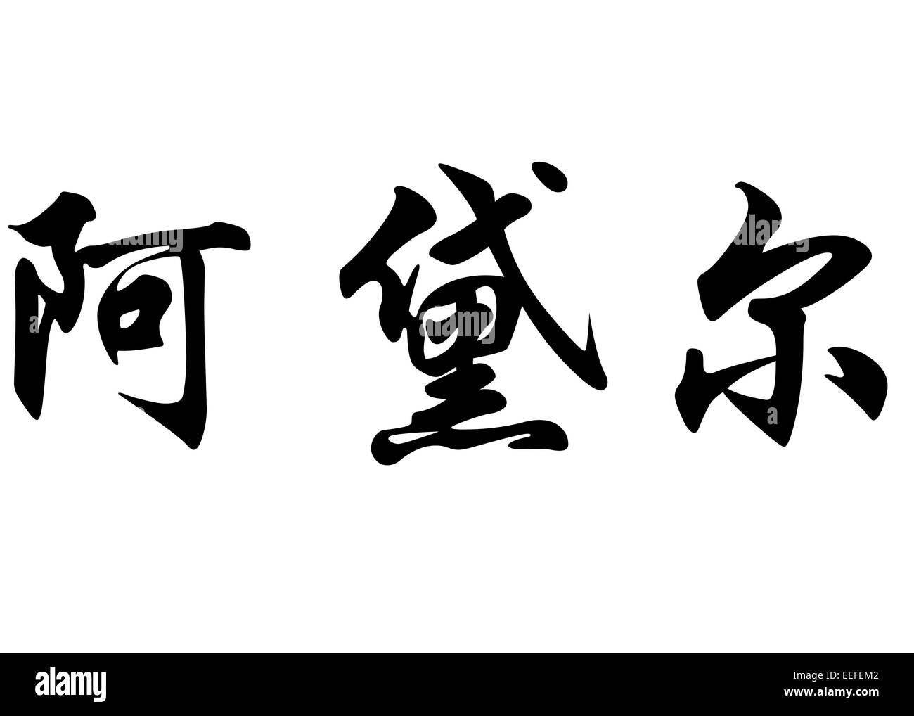 English name adele in chinese kanji calligraphy characters or stock english name adele in chinese kanji calligraphy characters or japanese characters biocorpaavc Choice Image