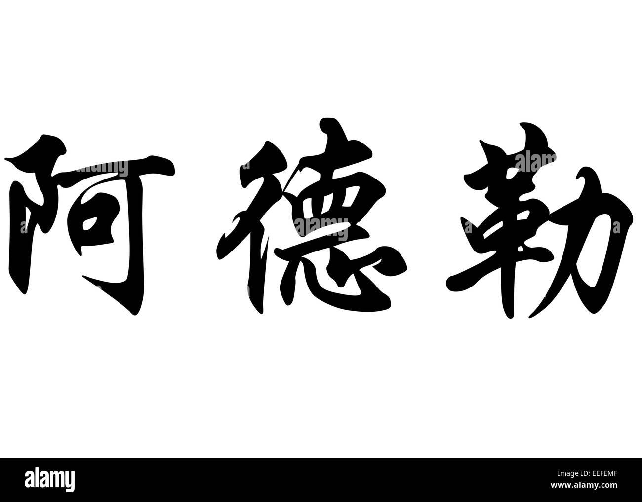 English name adler in chinese kanji calligraphy characters or stock english name adler in chinese kanji calligraphy characters or japanese characters biocorpaavc Choice Image
