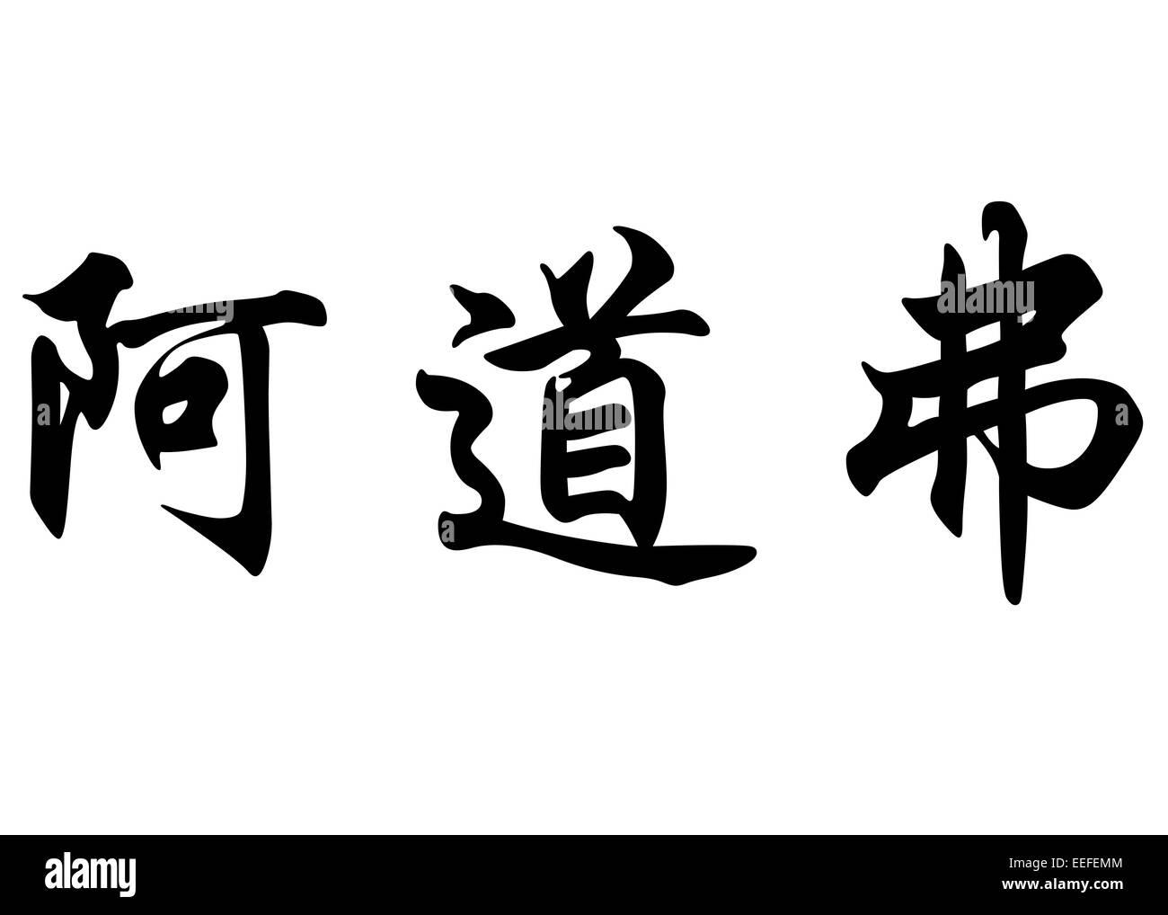 English name adolfo in chinese kanji calligraphy characters or stock english name adolfo in chinese kanji calligraphy characters or japanese characters biocorpaavc Choice Image