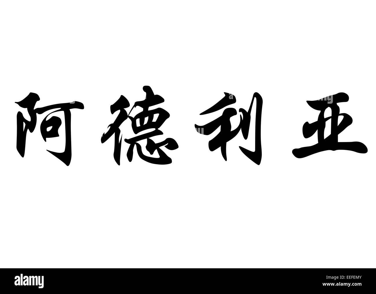 English name adria in chinese kanji calligraphy characters or stock english name adria in chinese kanji calligraphy characters or japanese characters biocorpaavc Choice Image