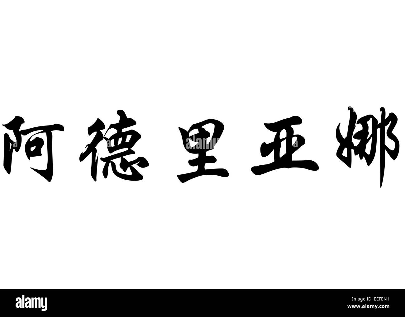 English name adriana in chinese kanji calligraphy characters or english name adriana in chinese kanji calligraphy characters or japanese characters biocorpaavc Choice Image