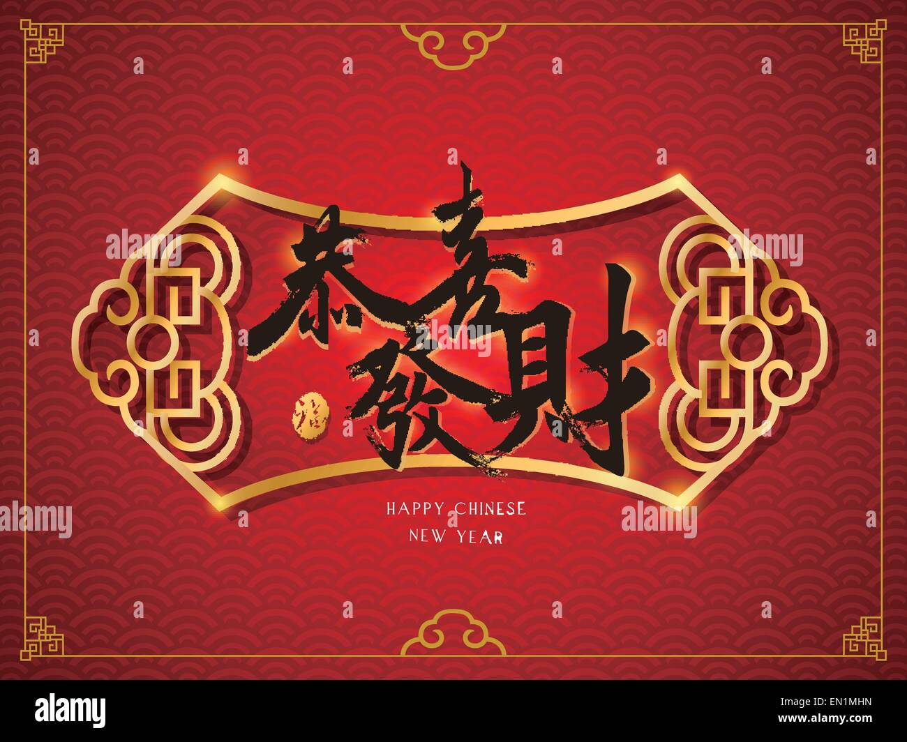 Chinese greeting card of wishing you prosperity in traditional stock chinese greeting card of wishing you prosperity in traditional chinese word m4hsunfo