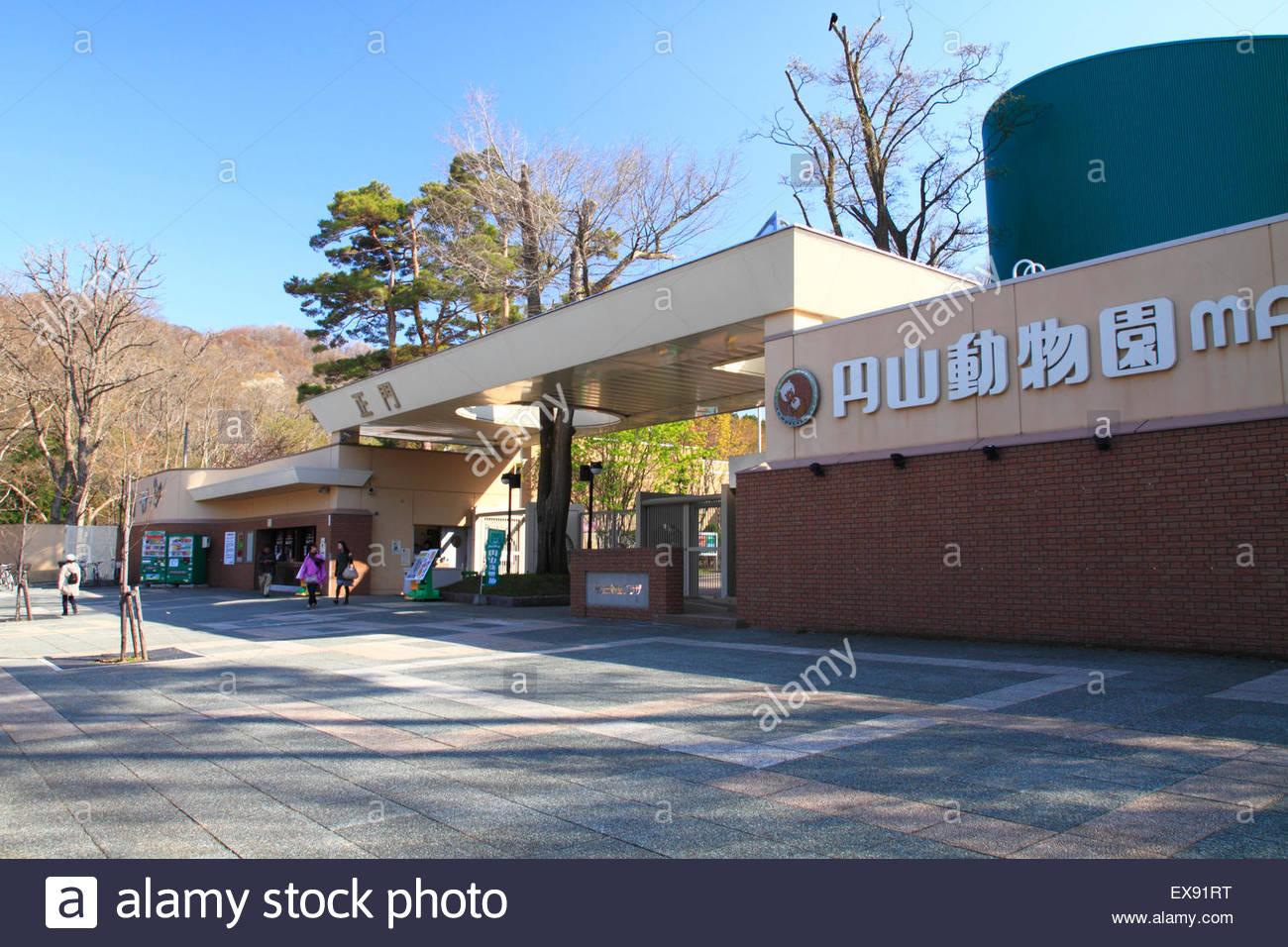 Japan, Hokkaido, Sapporo, Entrance of Sapporo Maruyama Zoo Stock Photo, Royal...