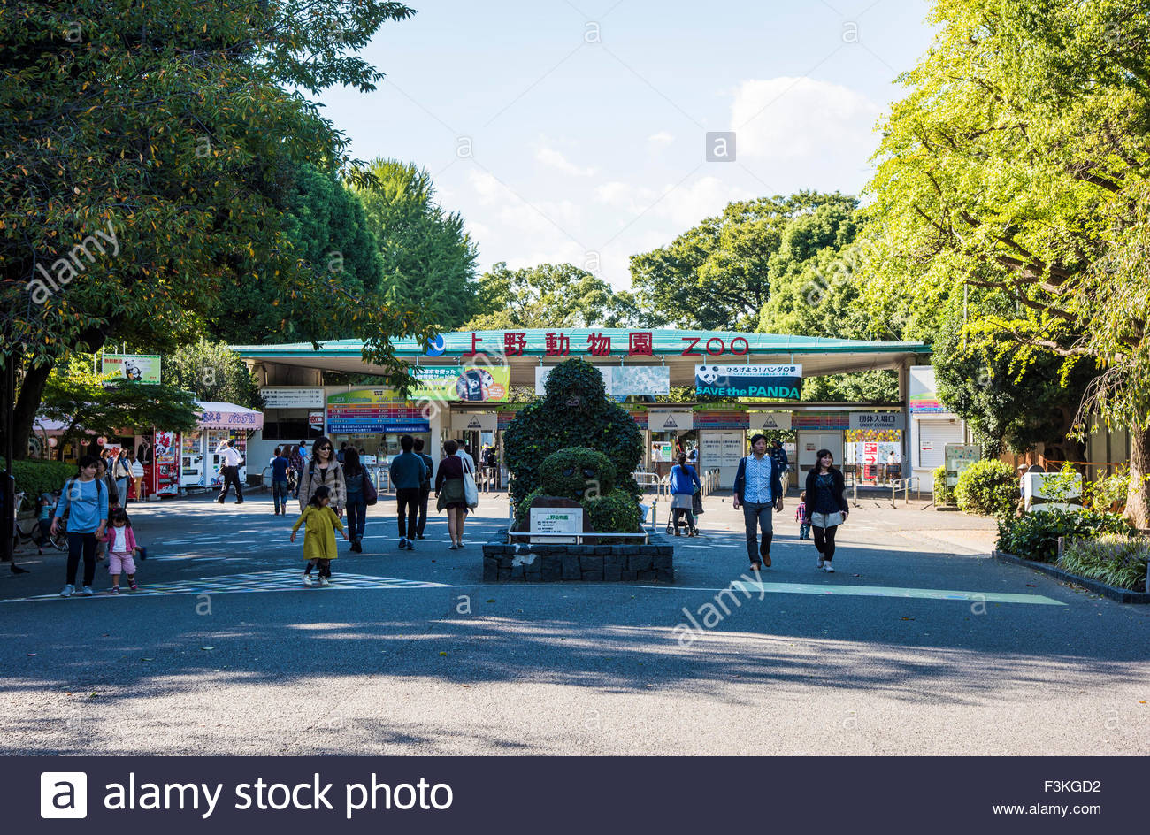 Entrance of Ueno zoo,Ueno Park,Taito-Ku,Tokyo,Japan Stock Photo, Royalty Free...