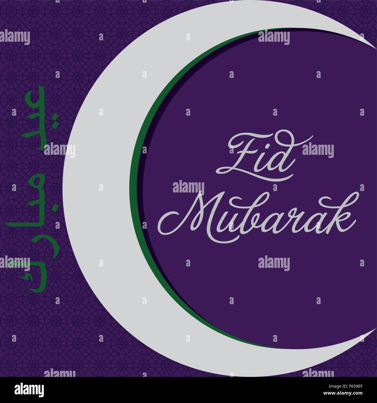 Eid mubarak blessed eid cut out greeting card in vector format eid mubarak blessed eid cut out greeting card in vector format kristyandbryce Image collections