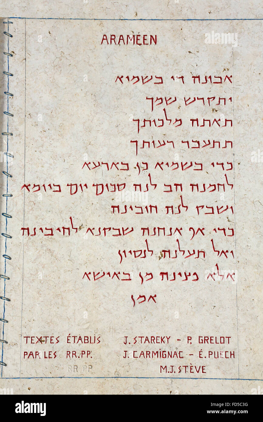 the lord u0027s prayer in aramic church of the pater noster stock