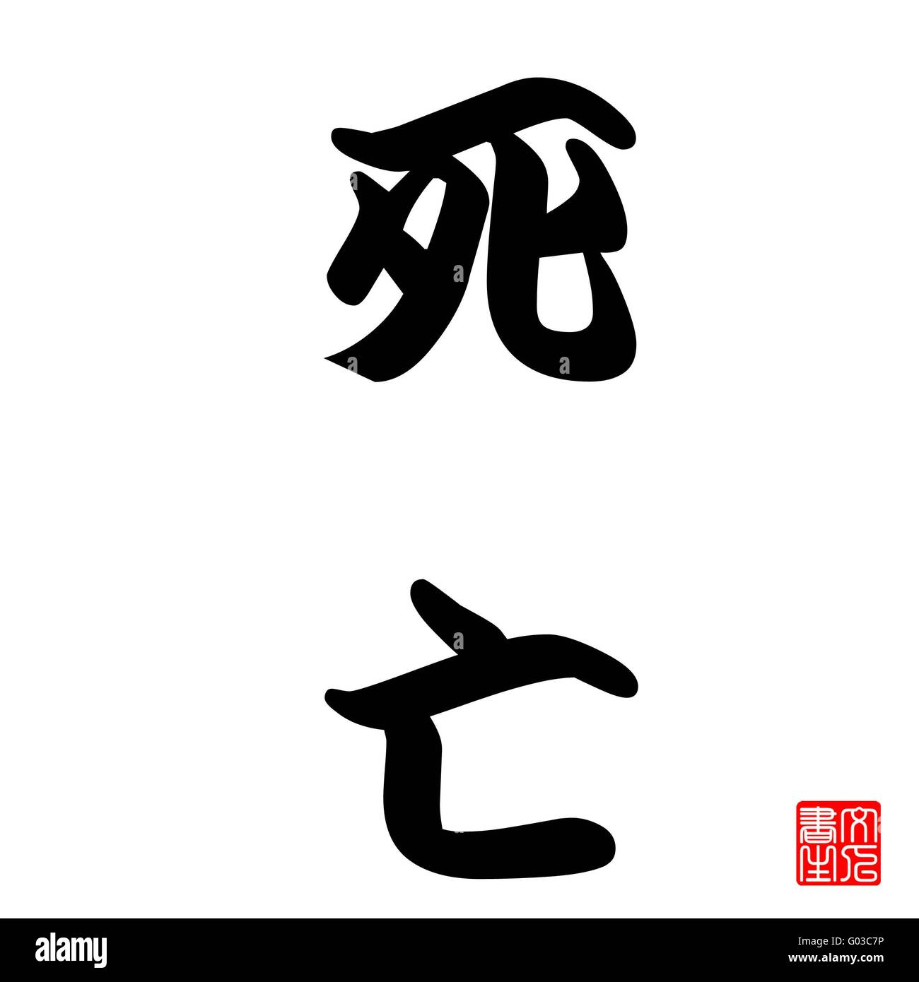 Japanese calligraphy represents death stock photo 103337690 alamy japanese calligraphy represents death biocorpaavc Image collections
