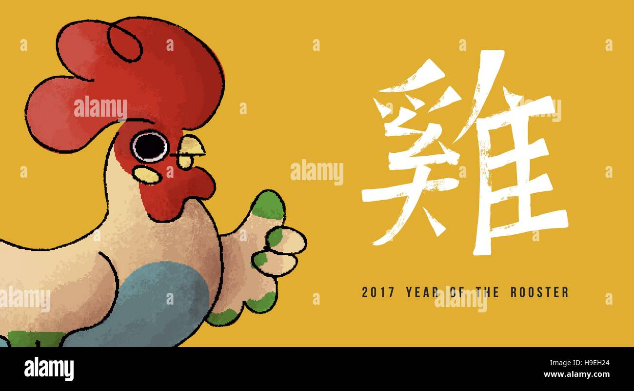 New year 2017 greeting pictures year of rooster happy chinese new year - Happy Chinese New Year 2017 Cute Cartoon Greeting Card Or Social Media Cover With Traditional Calligraphy That Means Rooster Eps10 Vector