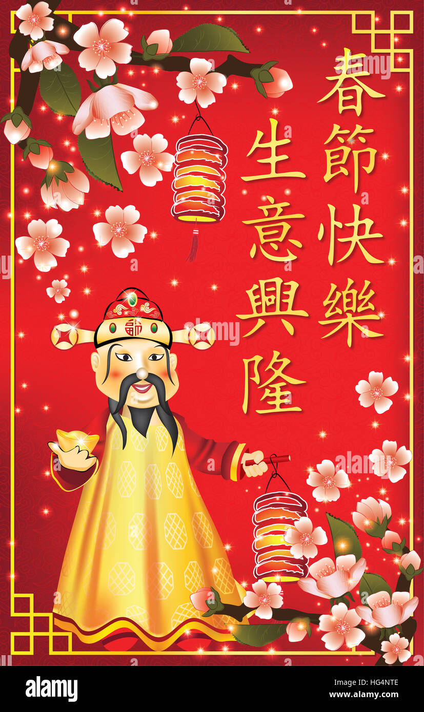 Business chinese new year greeting card traditional chinese stock business chinese new year greeting card traditional chinese characters used in taiwan and by the chinese diaspora kristyandbryce Gallery