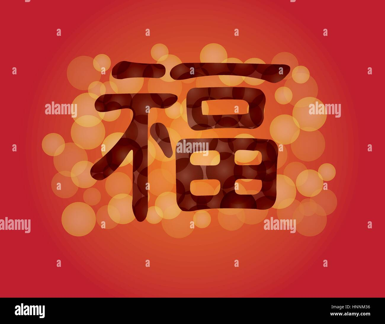 Chinese good fortune text symbol with eternity circle pattern stock chinese good fortune text symbol with eternity circle pattern illustration buycottarizona Images