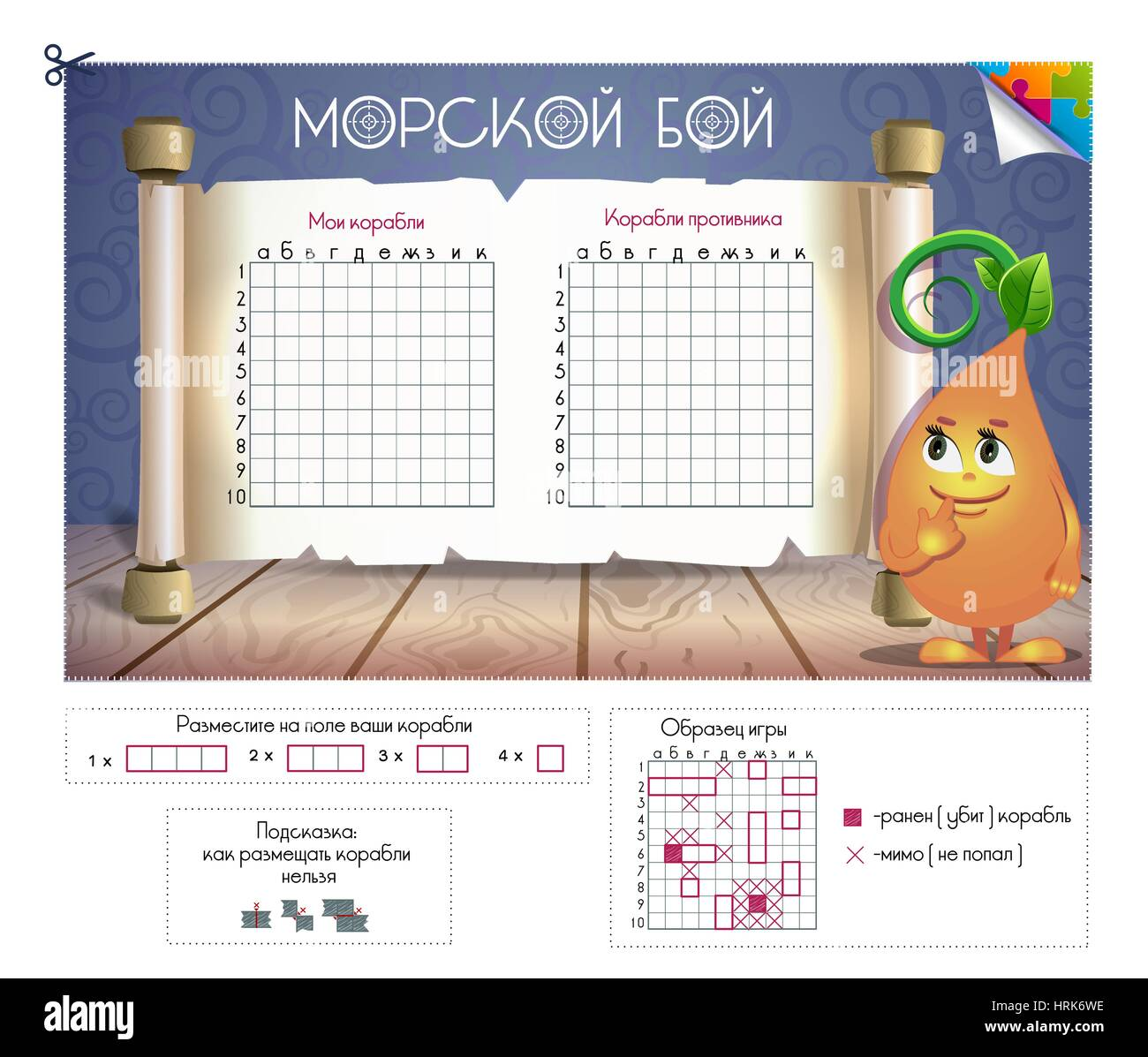 Sea Battle Board game in Russian Form for the game Battleship – Sample Battleship Game