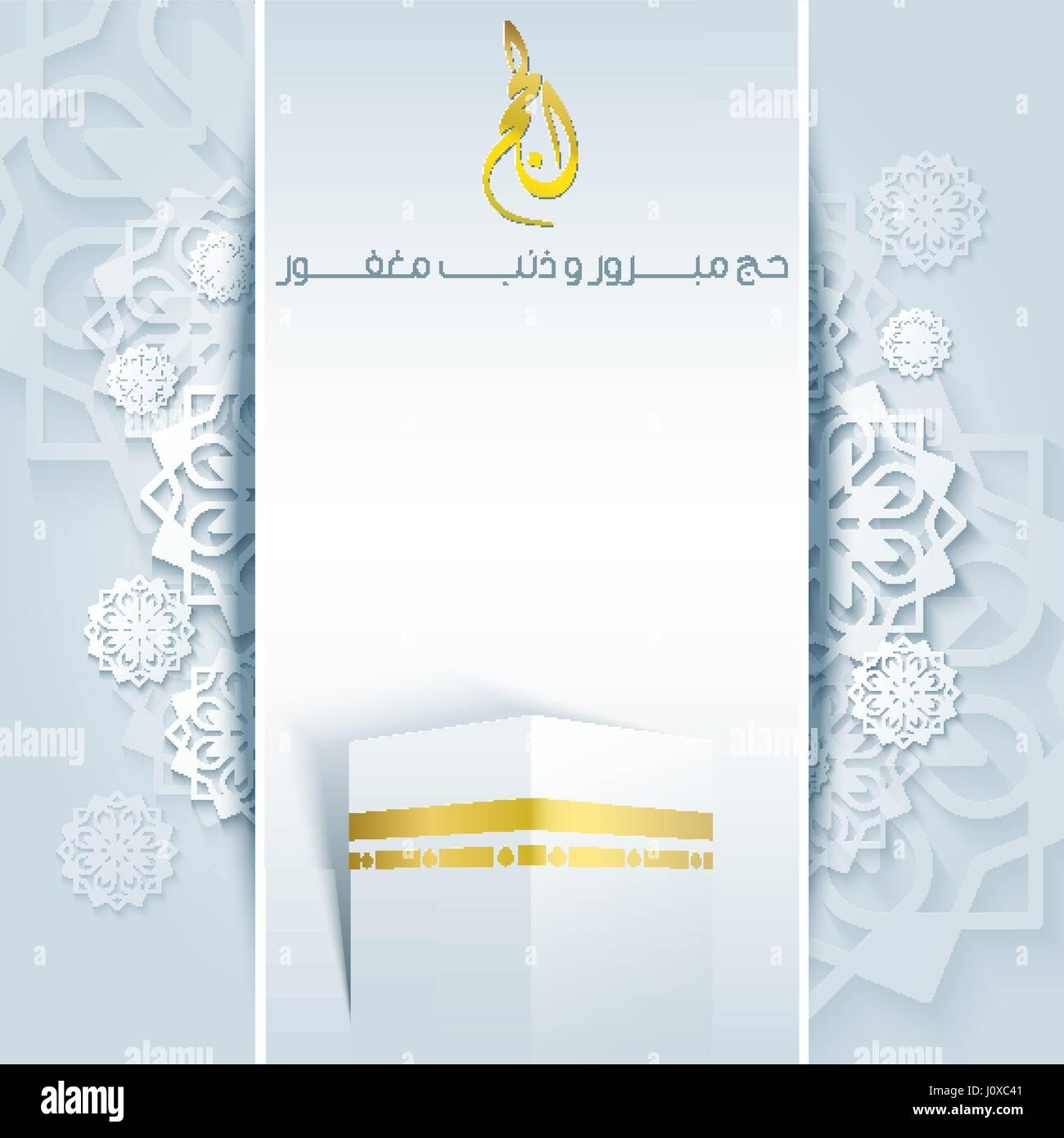 Umrah Banner: Hajj Greeting Greeting Card Background With Kaaba And