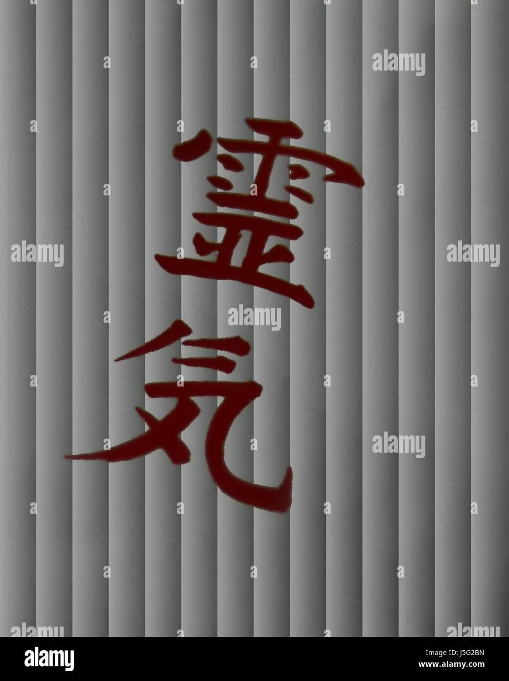 Usui reiki stock photos usui reiki stock images alamy reiki symbol in neujapanischer font stock image biocorpaavc