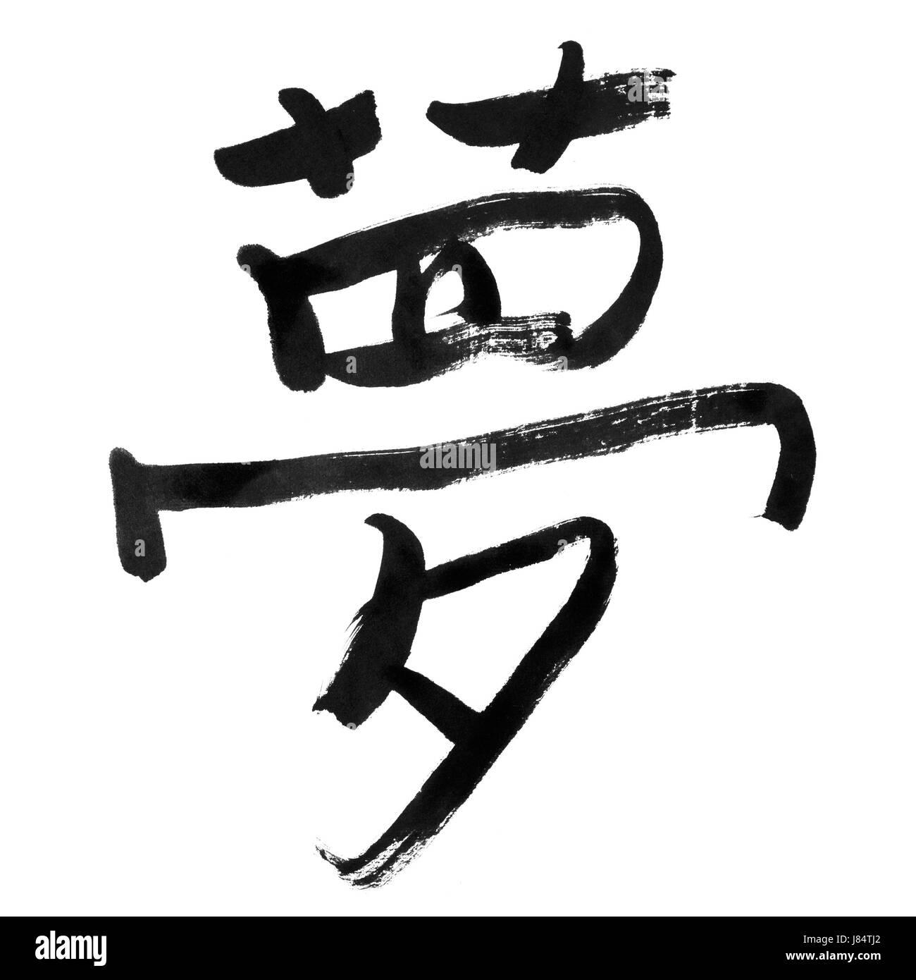 Dream traditional chinese wish hope oriental handwriting dream traditional chinese wish hope oriental handwriting calligraphy write buycottarizona Images
