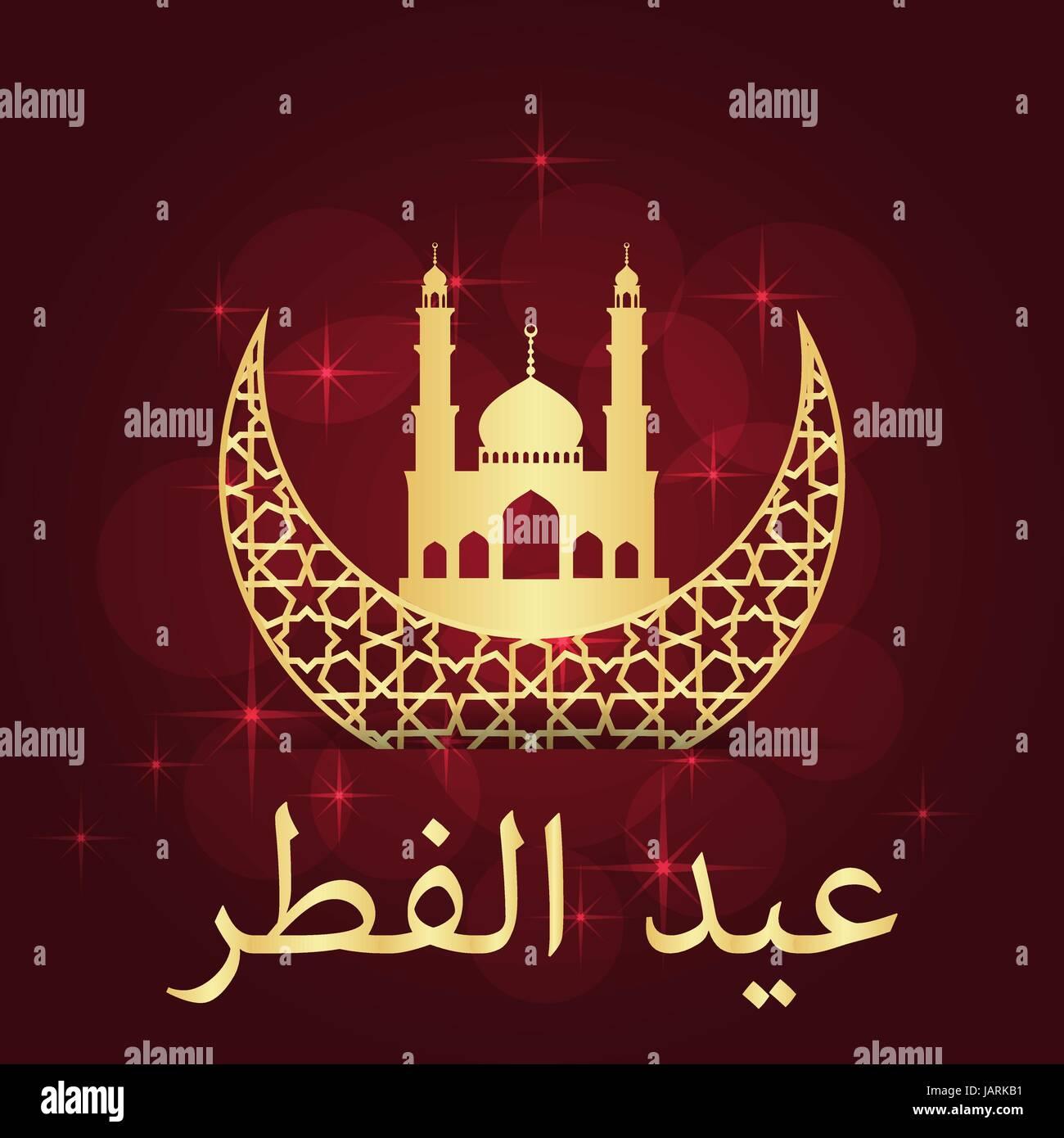 Amazing Official Eid Al-Fitr Greeting - eid-al-fitr-greeting-card-JARKB1  Picture_773286 .jpg