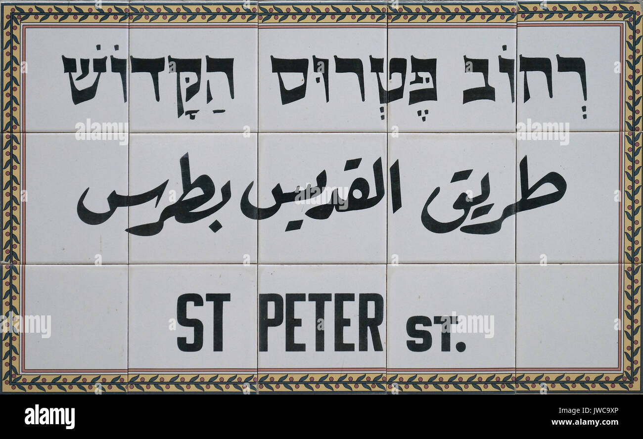 Sign on ceramic tiles in english hebrew and arabic of saint peter sign on ceramic tiles in english hebrew and arabic of saint peter street at the christian quarter in the old city east jerusalem israel dailygadgetfo Images