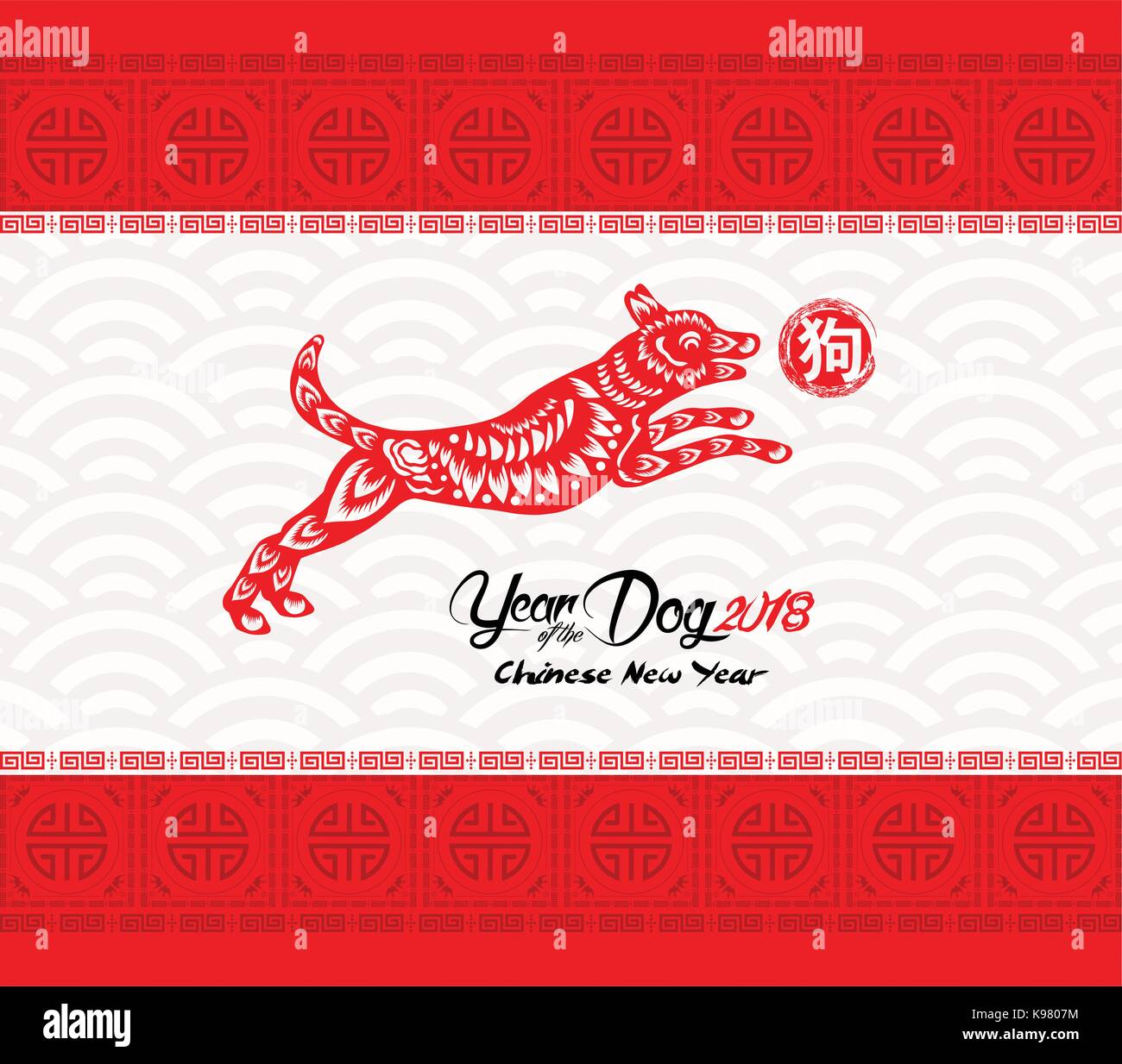 oriental chinese new year 2018 background year of the dog hieroglyph dog