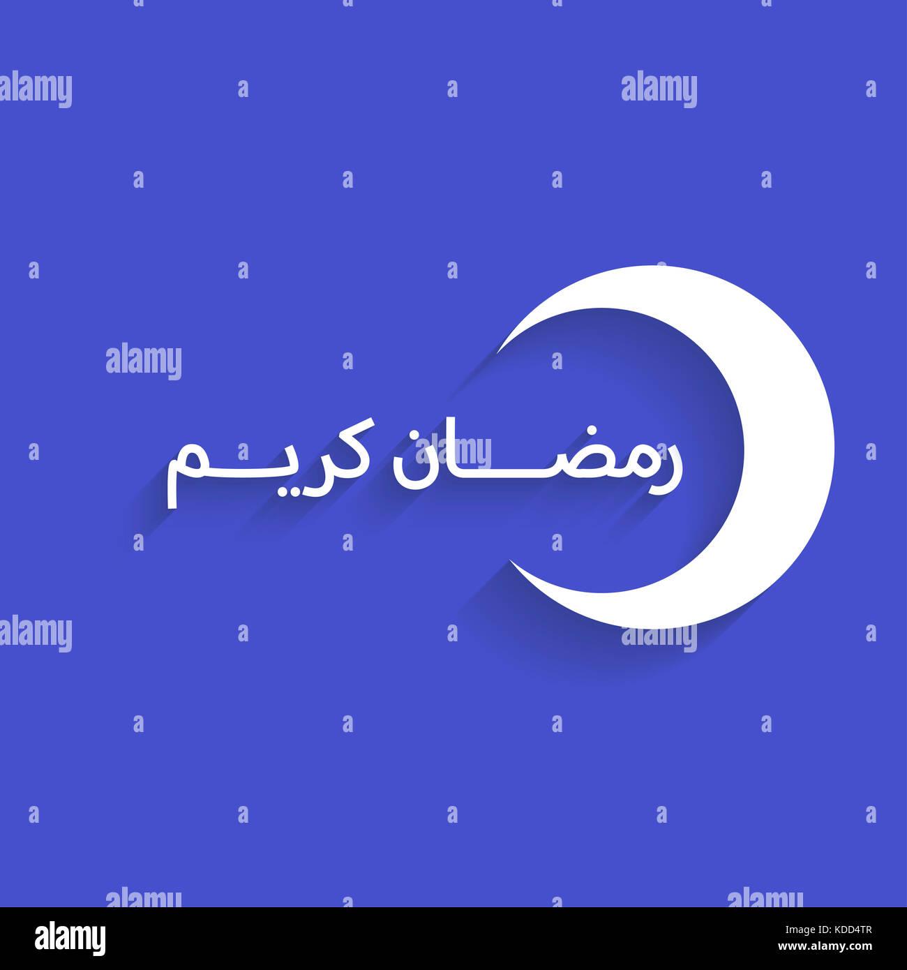 Arabic alphabet stock photos arabic alphabet stock images alamy ramadan kareem creative line typography arabic alphabet stock image biocorpaavc