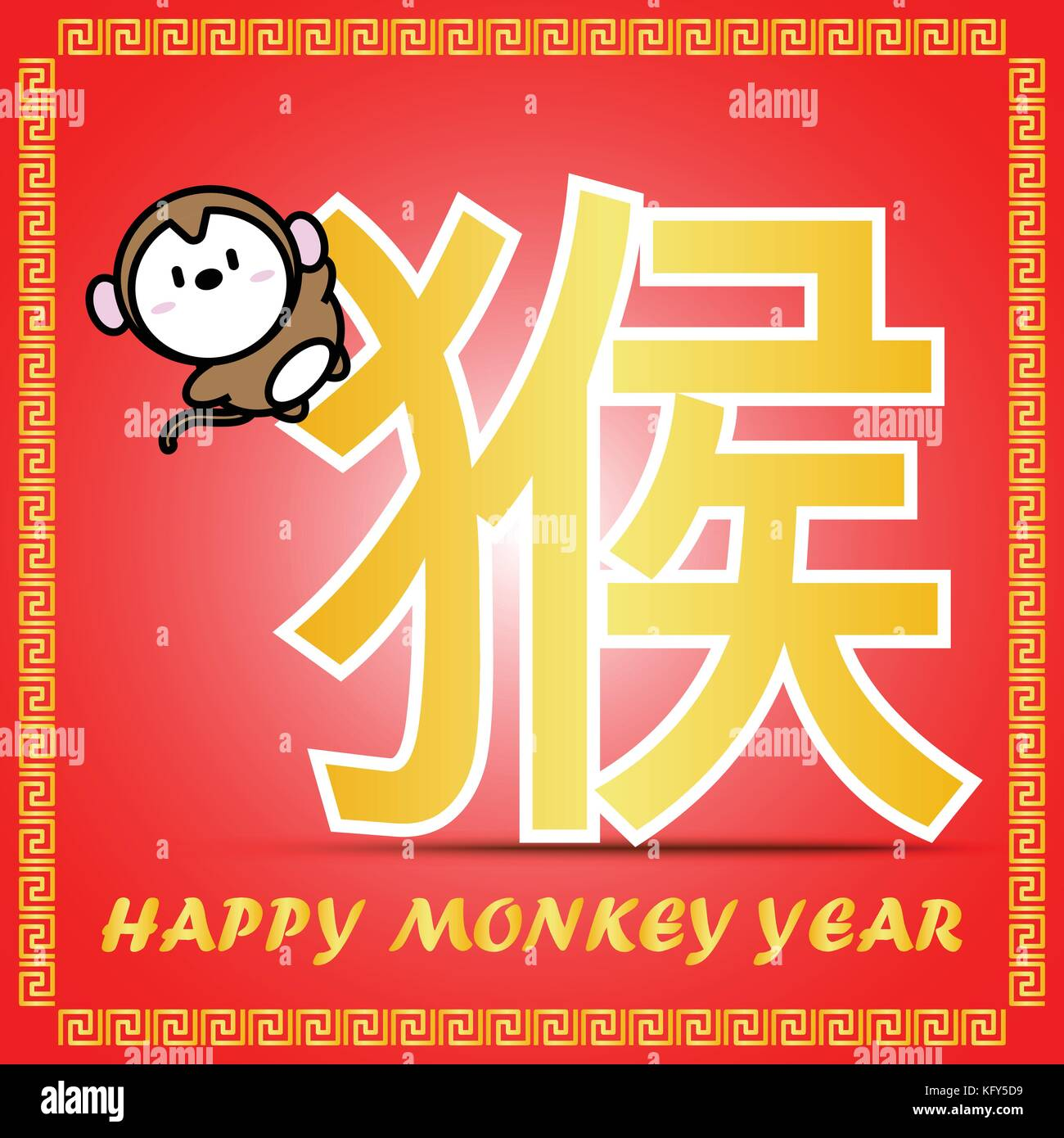 Big golden chinese word symbol icon of chinese zodiac calendar big golden chinese word symbol icon of chinese zodiac calendar with cute cartoon character for monkey year on red background biocorpaavc