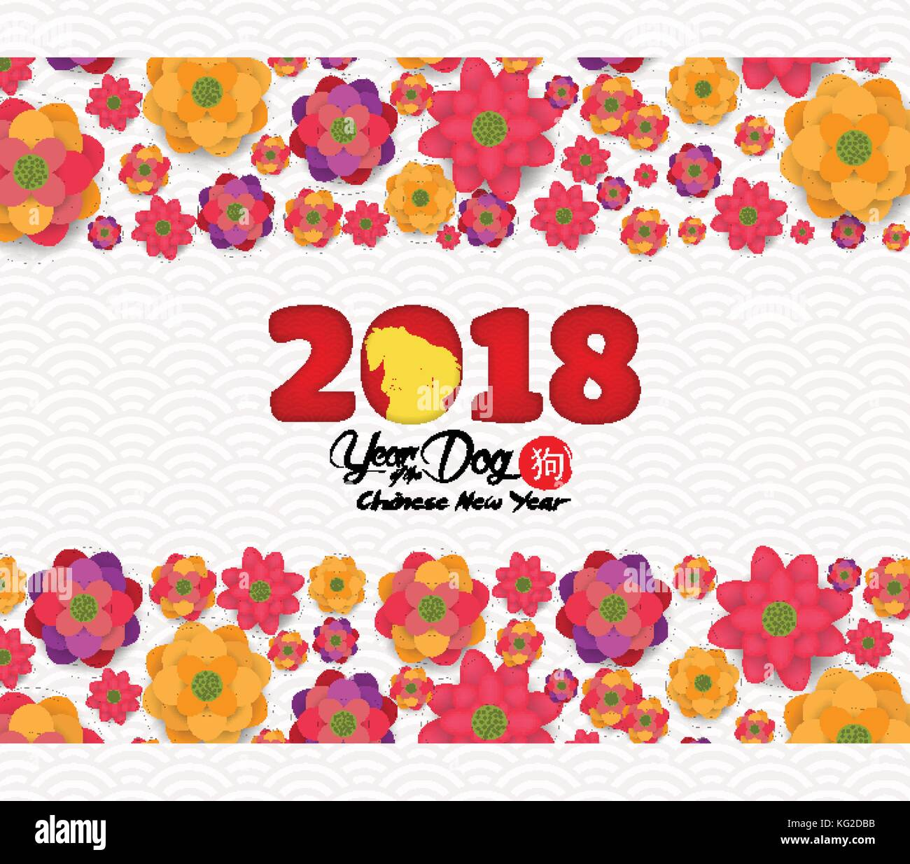 2018 Chinese New Year Greeting Card Paper Cut With Yellow Dog And