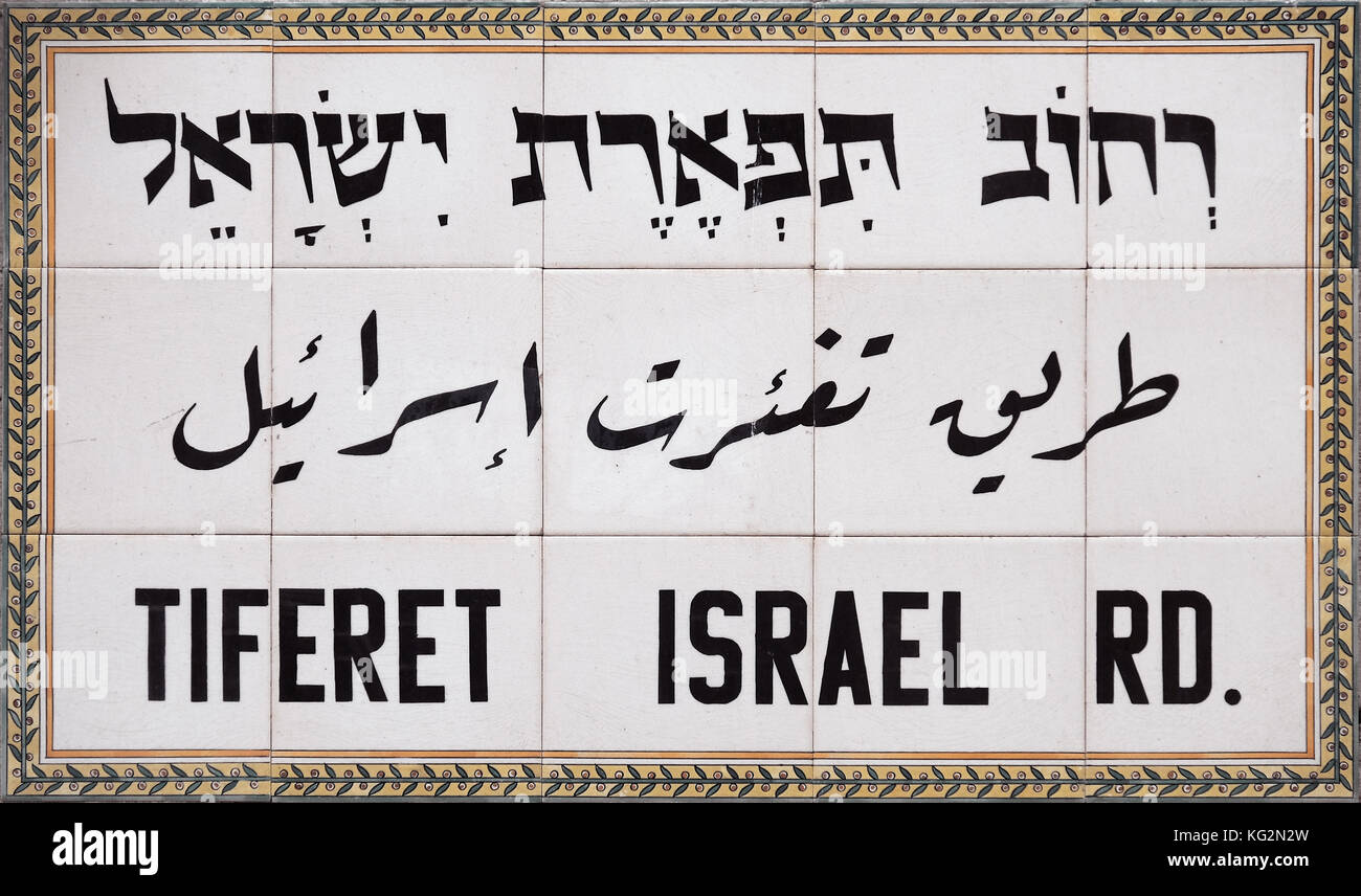 Sign on ceramic tiles in hebrew english and arabic of tiferet sign on ceramic tiles in hebrew english and arabic of tiferet israel road in the jewish quarter old city east jerusalem israel dailygadgetfo Gallery