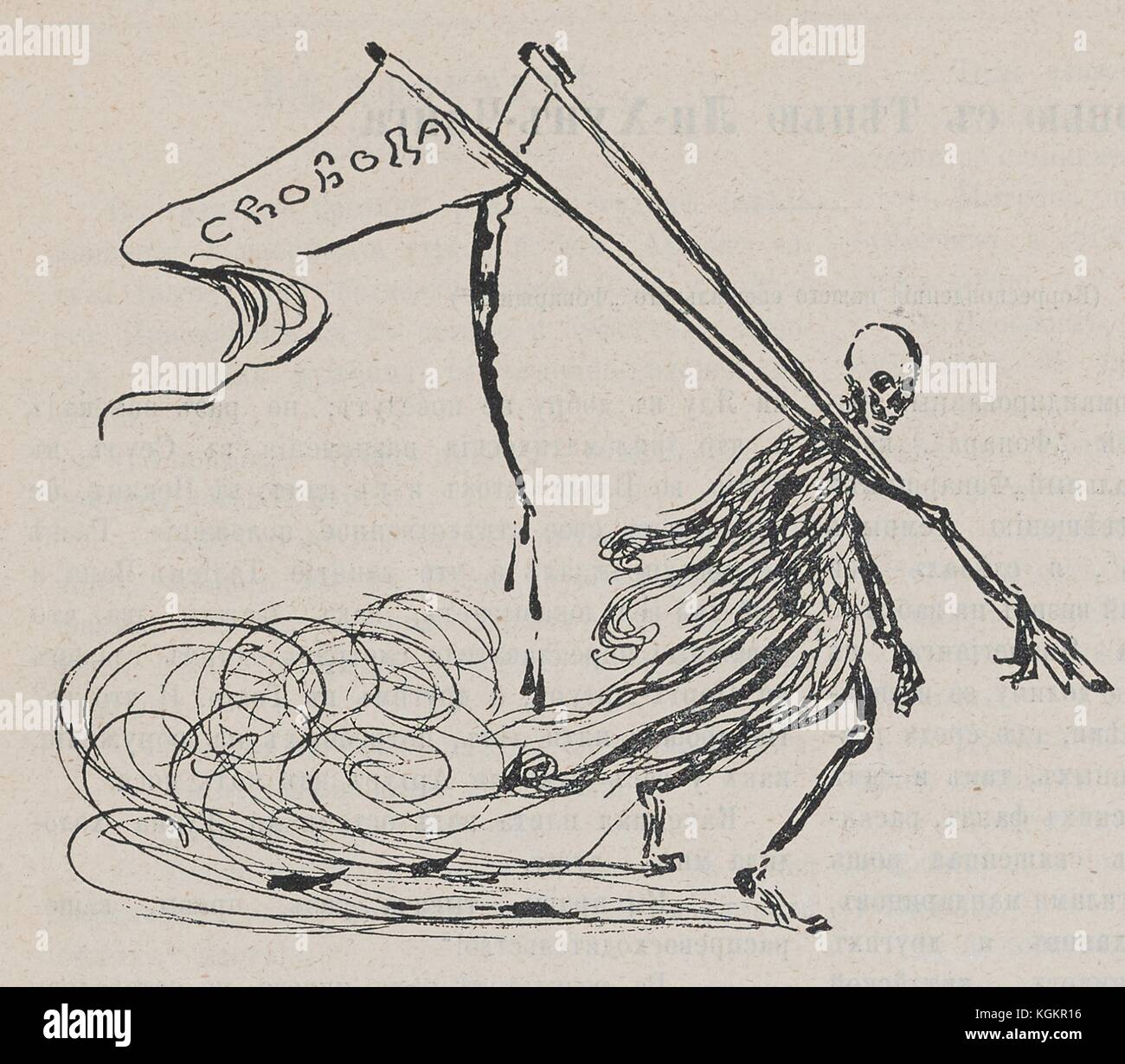 Cartoon from the Russian satirical journal Fonar (Lantern) showing a  skeleton carrying a blood-covered scythe and a flag with the word  'freedom', 1905.
