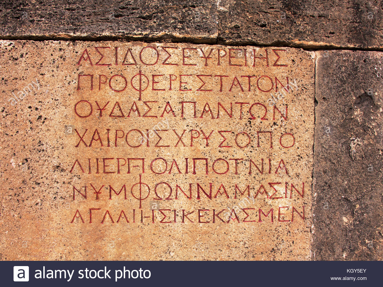 PANTHEON of the GREEK GODS, Introduction & Pictures Pictures of roman language