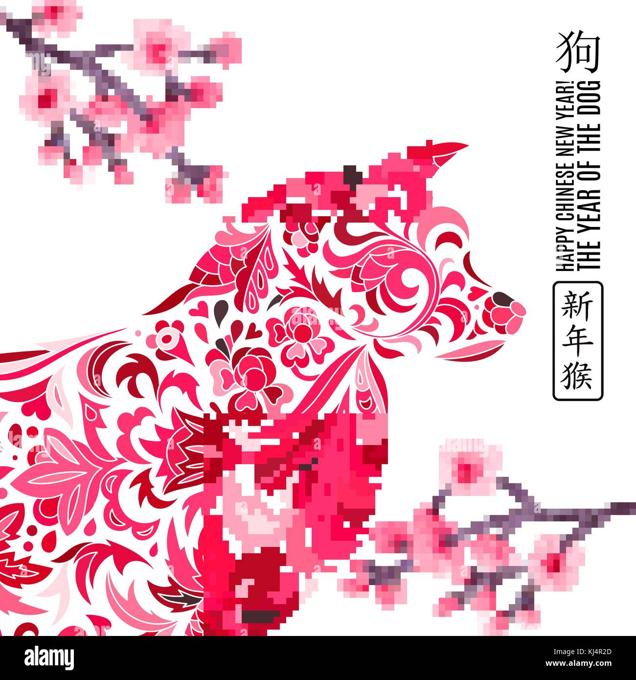 2018 happy new year greeting card year of the dog chinese new year with hand drawn doodles vector illustration chinese translation happy new year dog